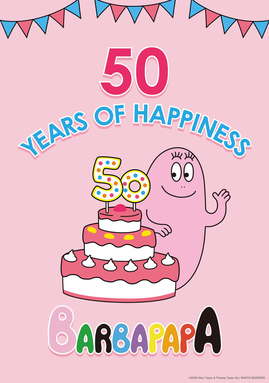 「バーバパパの日」誕生50周年ビジュアル