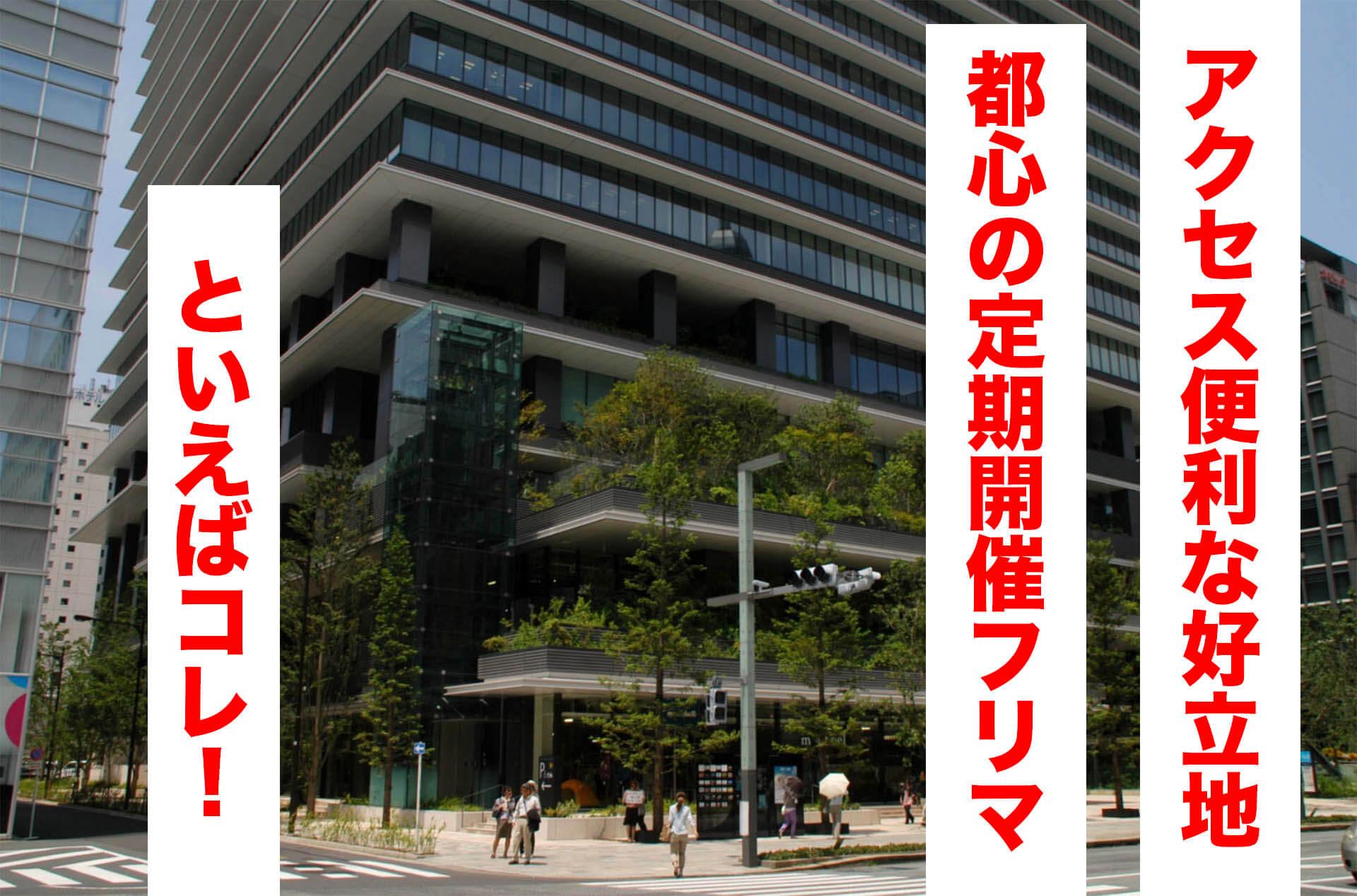 東京スクエアガーデン・青空個展