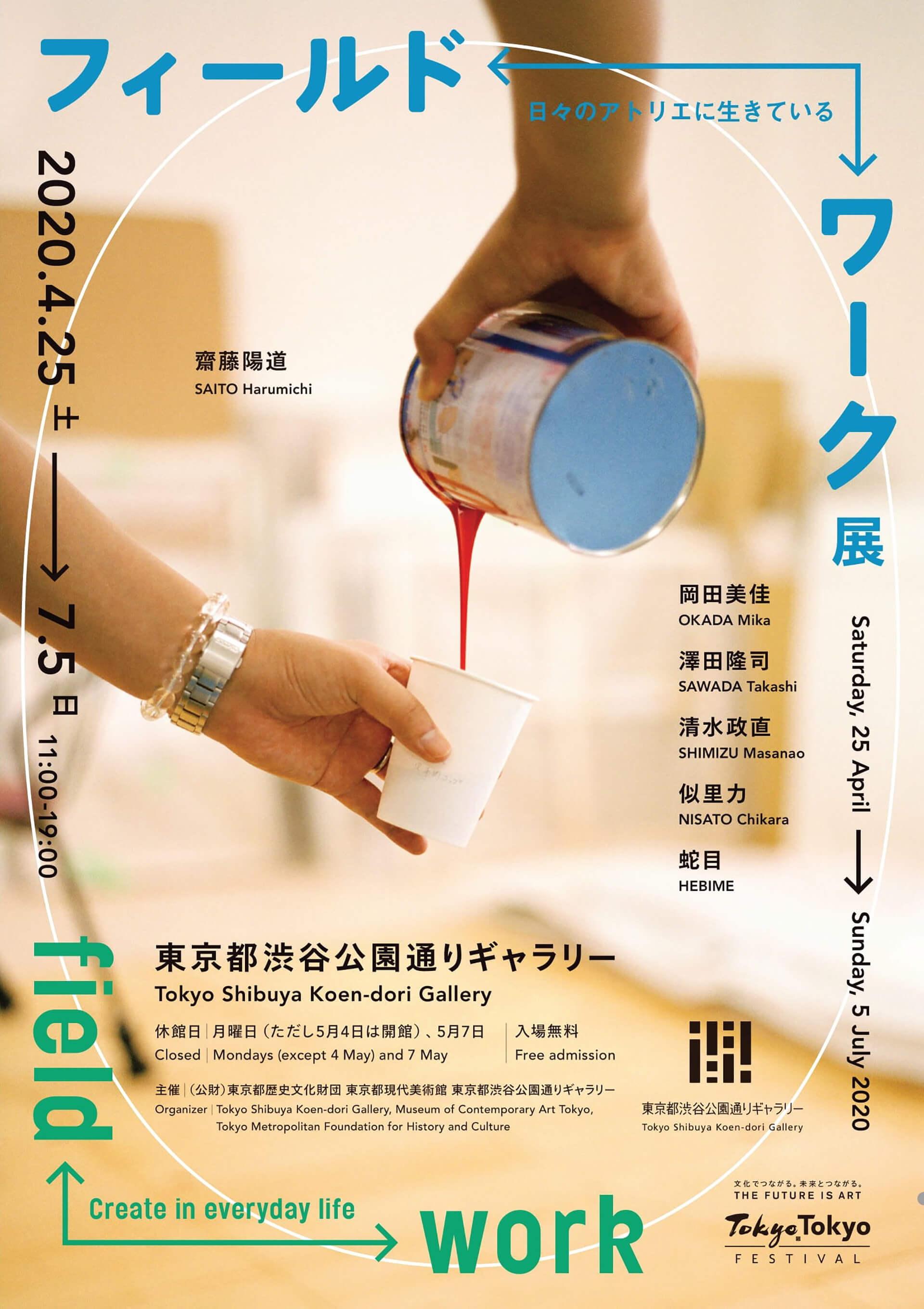 フィールド⇔ワーク展」ポスター