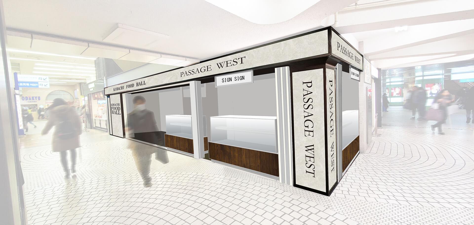 食のイベントスペース『PASSAGE WEST』&『KIHACHI FOOD HALL Coffee Bakes』外観