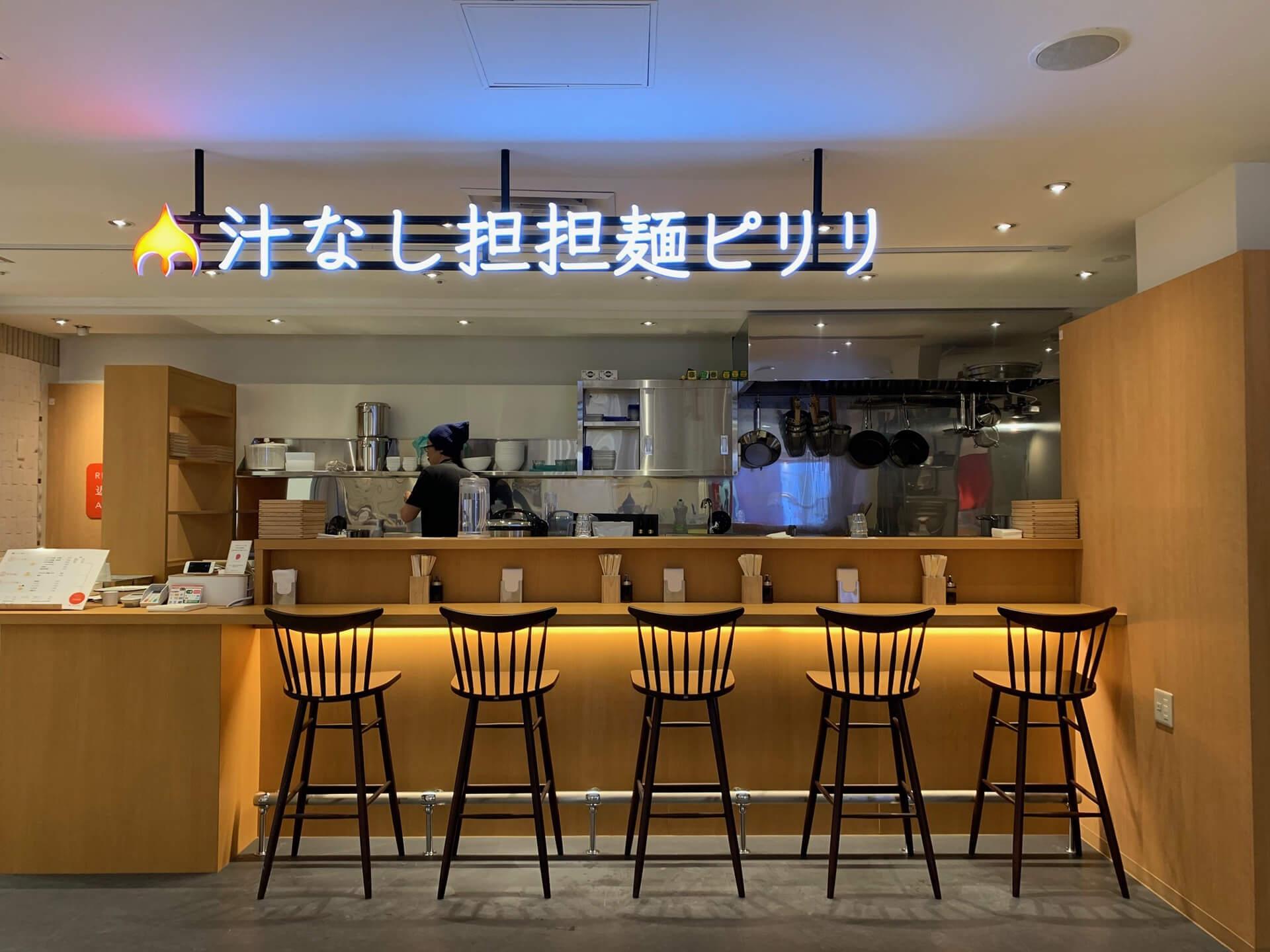 汁なし担担麺ピリリ・銀座店