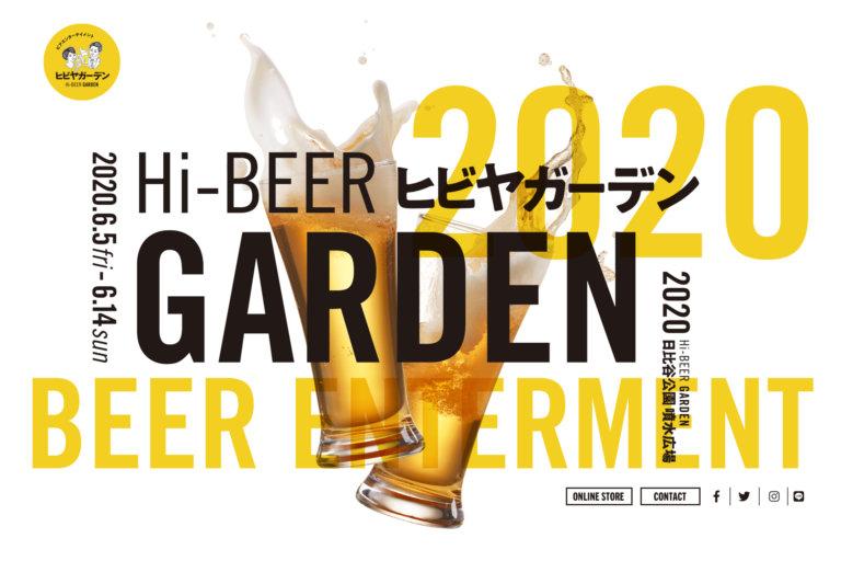 ヒビヤガーデン2020・バナー