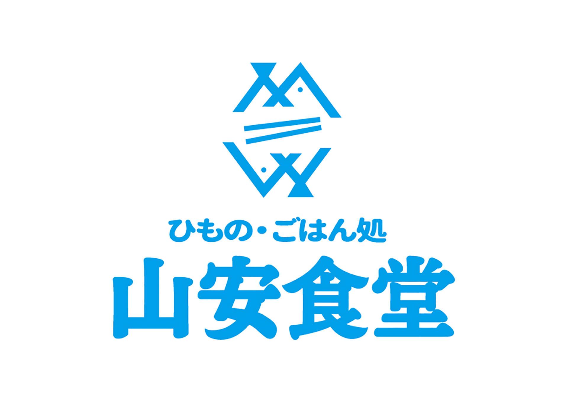 山安 ターンパイク店ロゴ