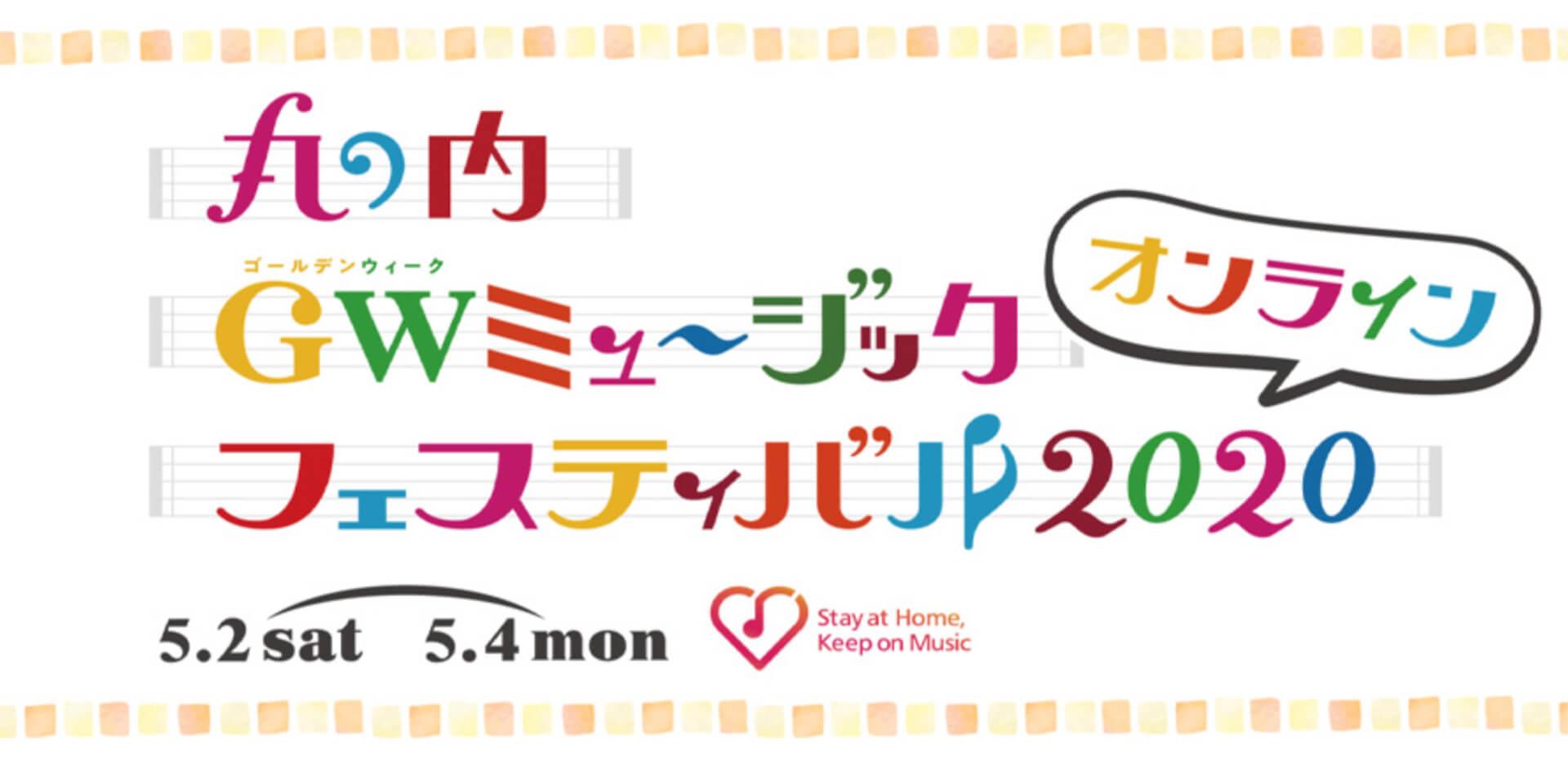 丸の内GWミュージックフェスティバル2020
