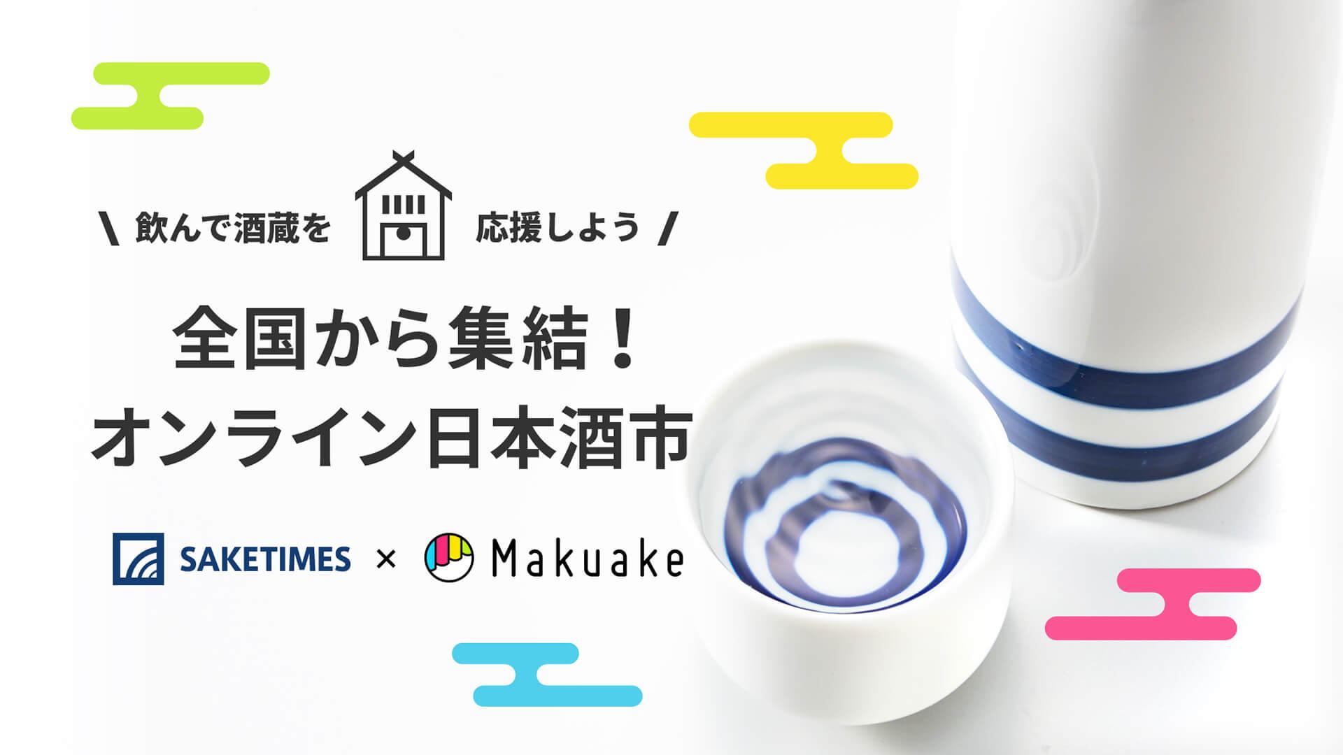 オンライン日本酒市