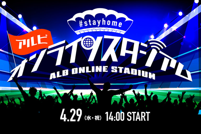 #stayhome アルビオンラインスタジアム」イベントバナー