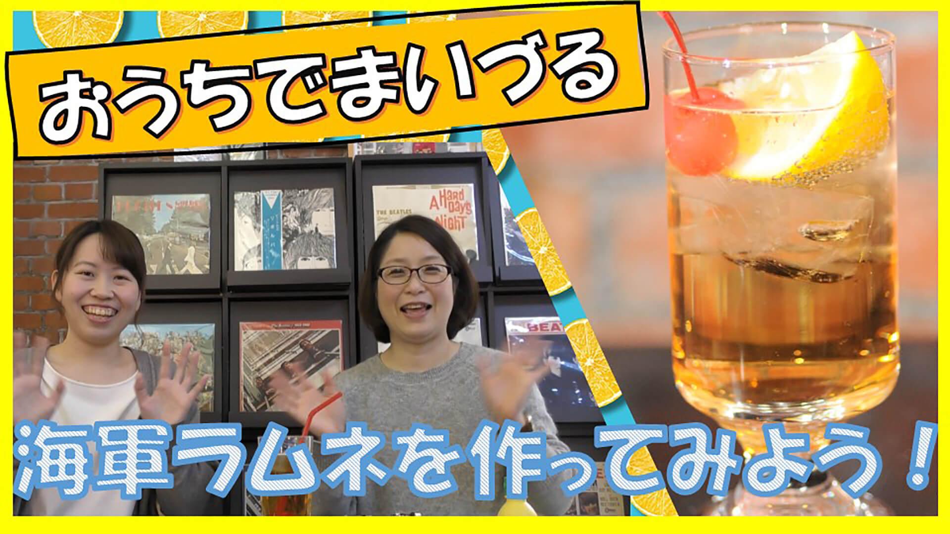 「おうちで舞鶴」動画配信プロジェクト・バナー