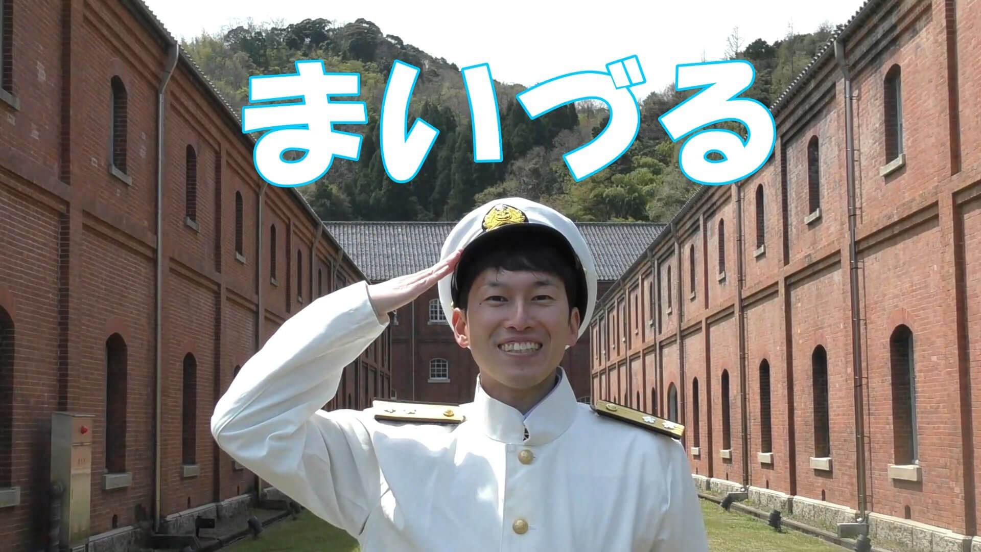 「おうちで舞鶴」動画配信プロジェクト・シーン