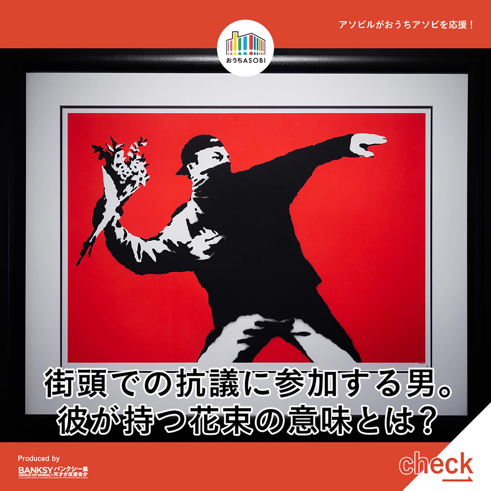 アソビルSTAY HOME週間応援配信・バンクシー展