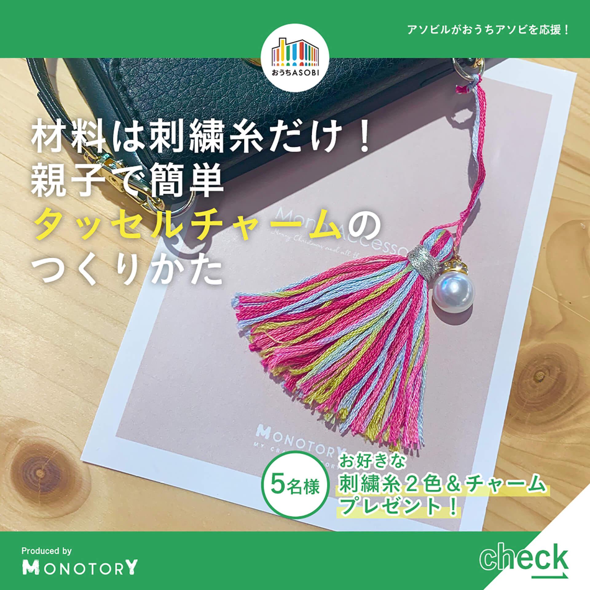 アソビルSTAY HOME週間応援配信・DIY