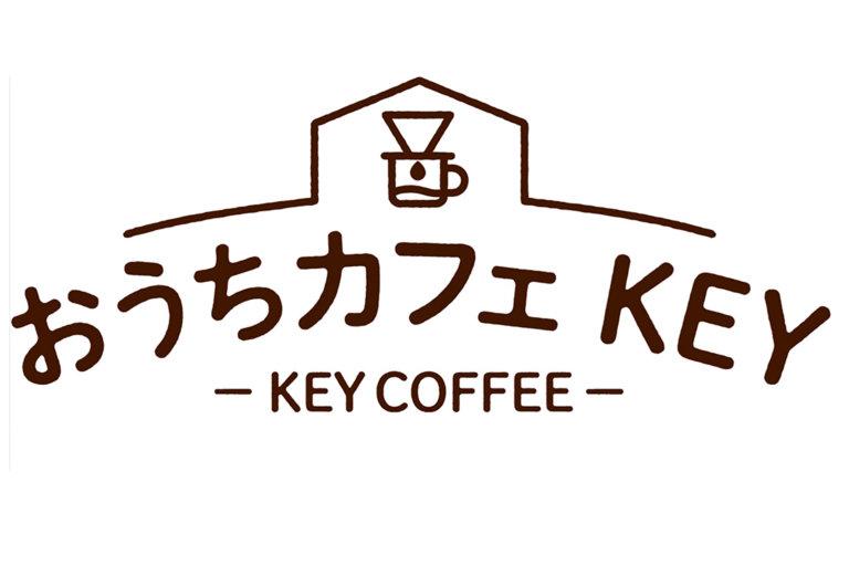 おうちカフェKEY ・バナー