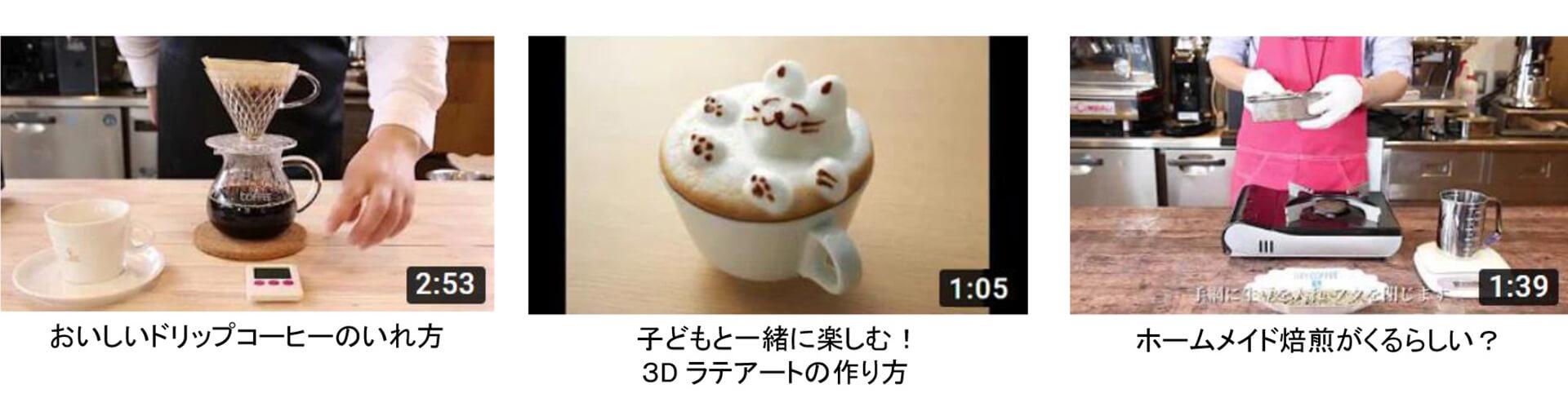 おうちカフェKEY ・動画
