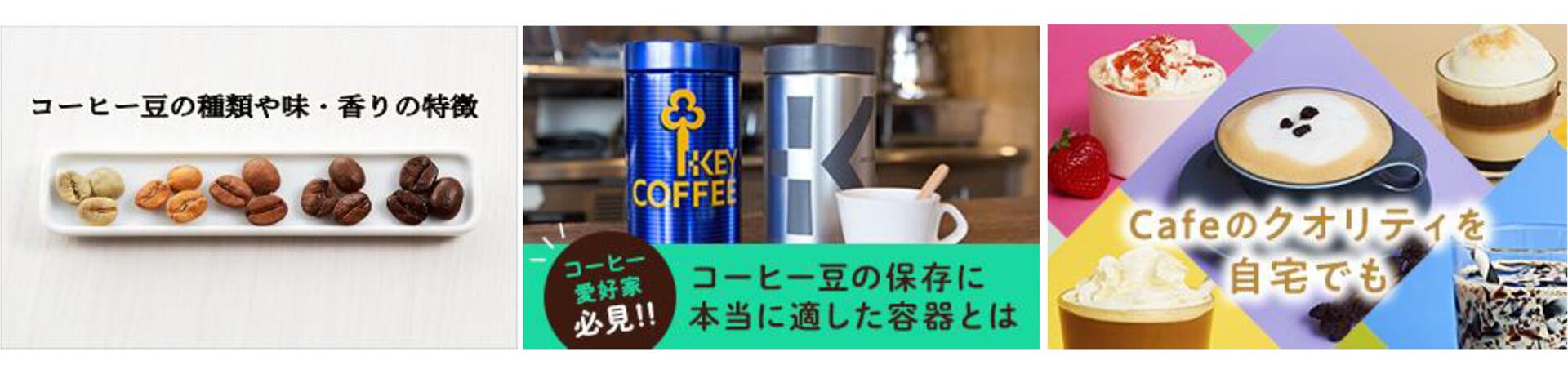 おうちカフェKEY ・特集記事イメージ