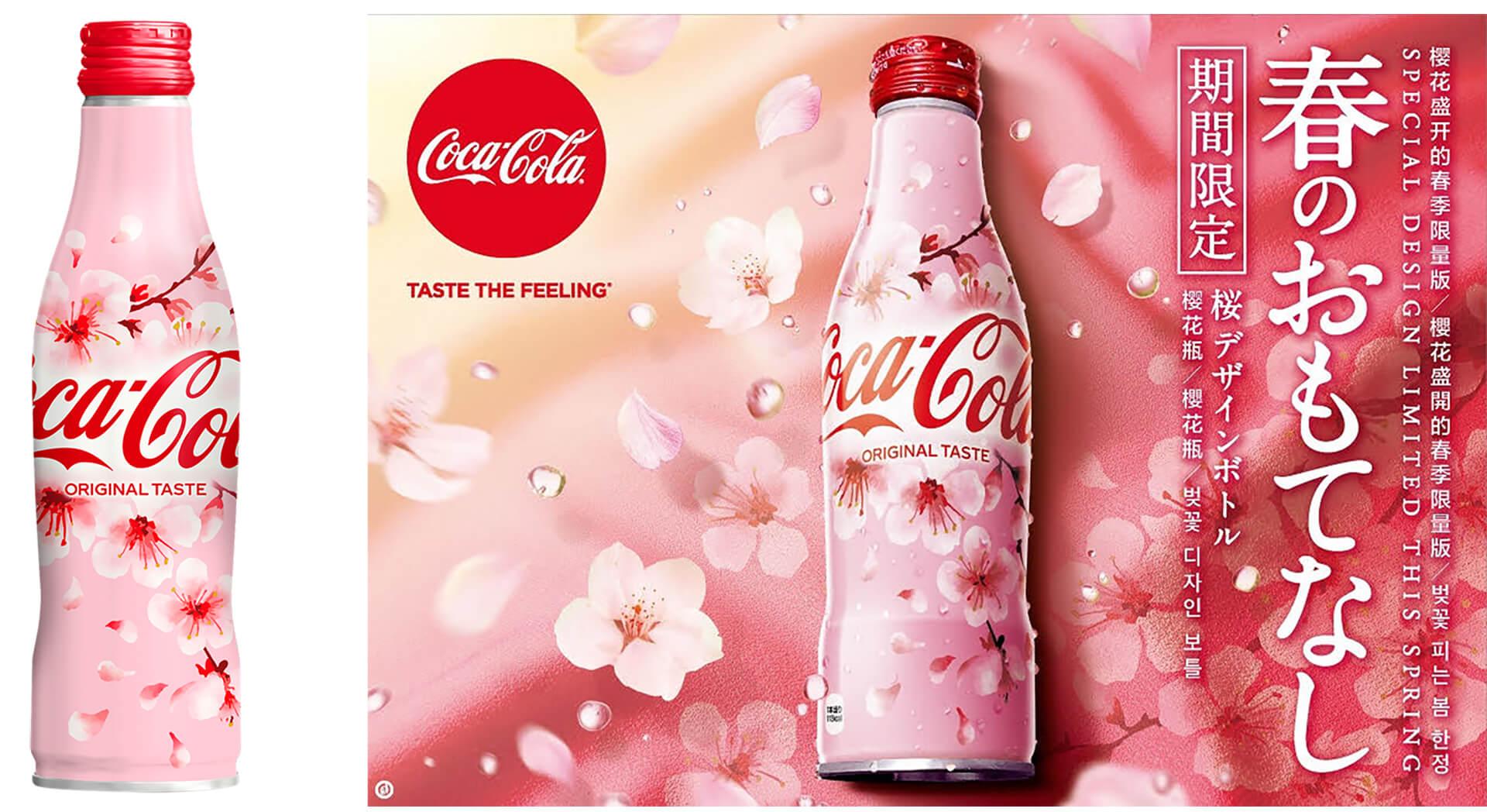 「コカ・コーラ」スリムボトル 2020年 桜デザイン