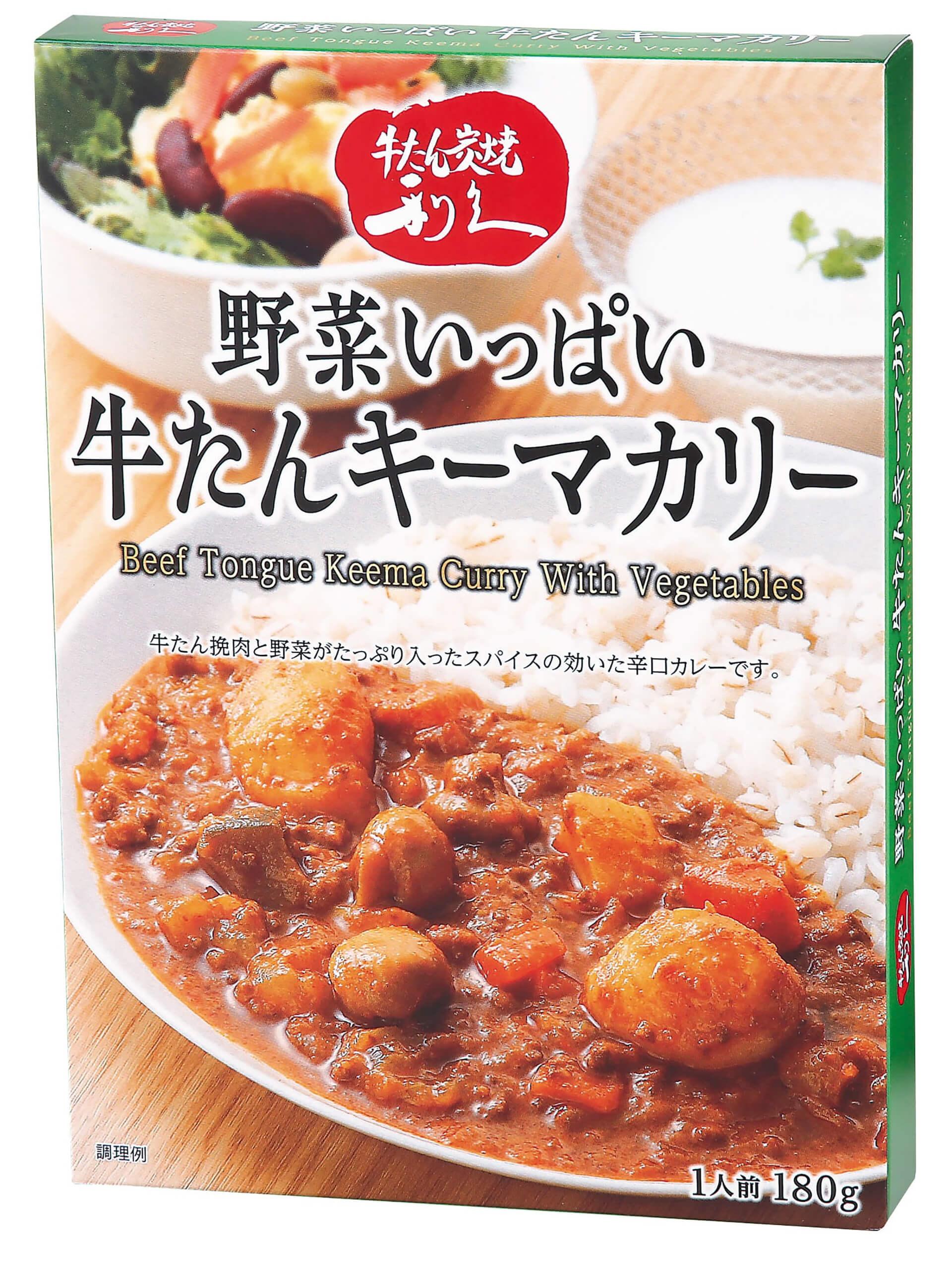 宮城牛たん炭焼「利久」野菜いっぱい牛たんキーマカリー