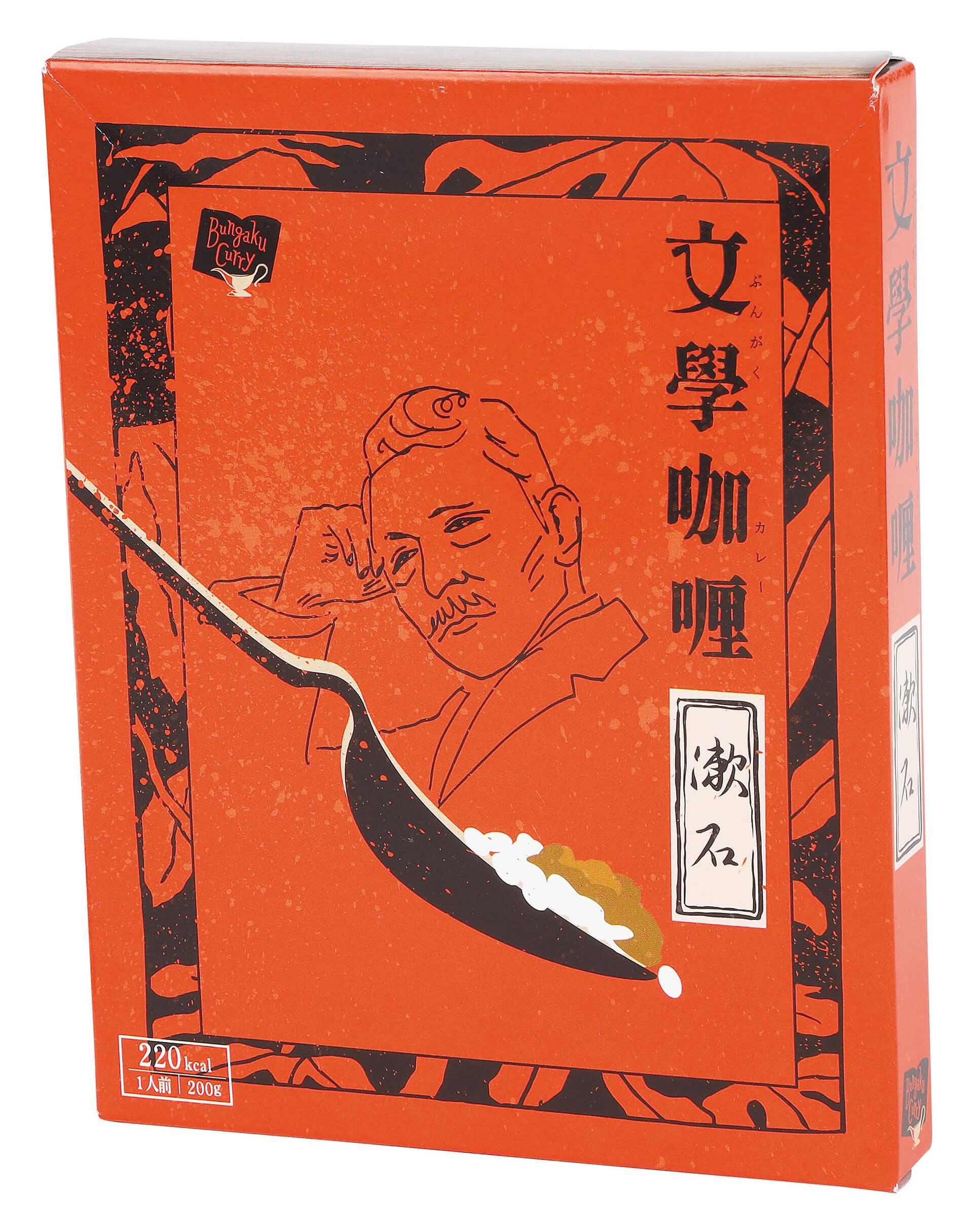 コクテイル書房 文學カレー漱石