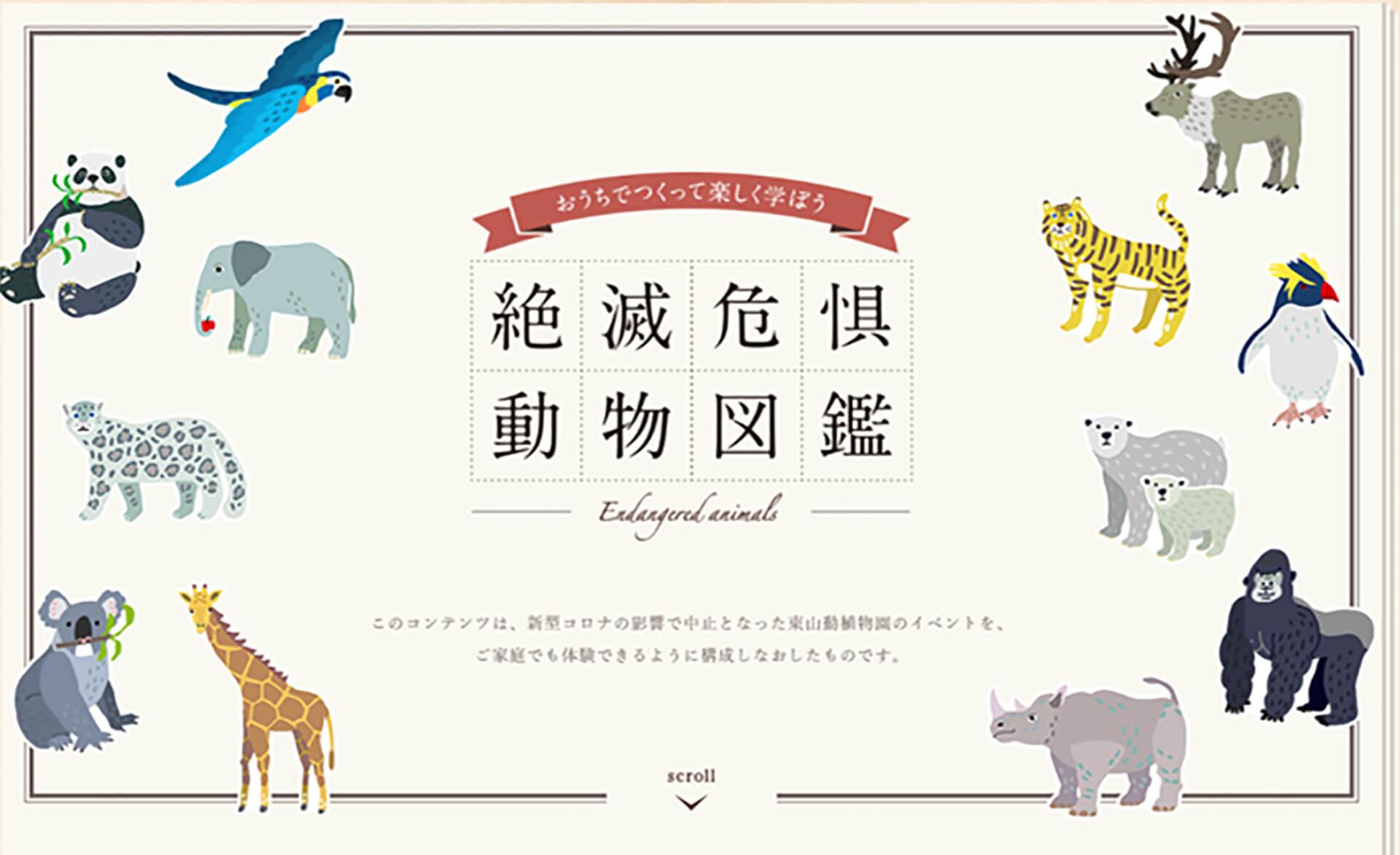 絶滅危惧動物図鑑・バナー