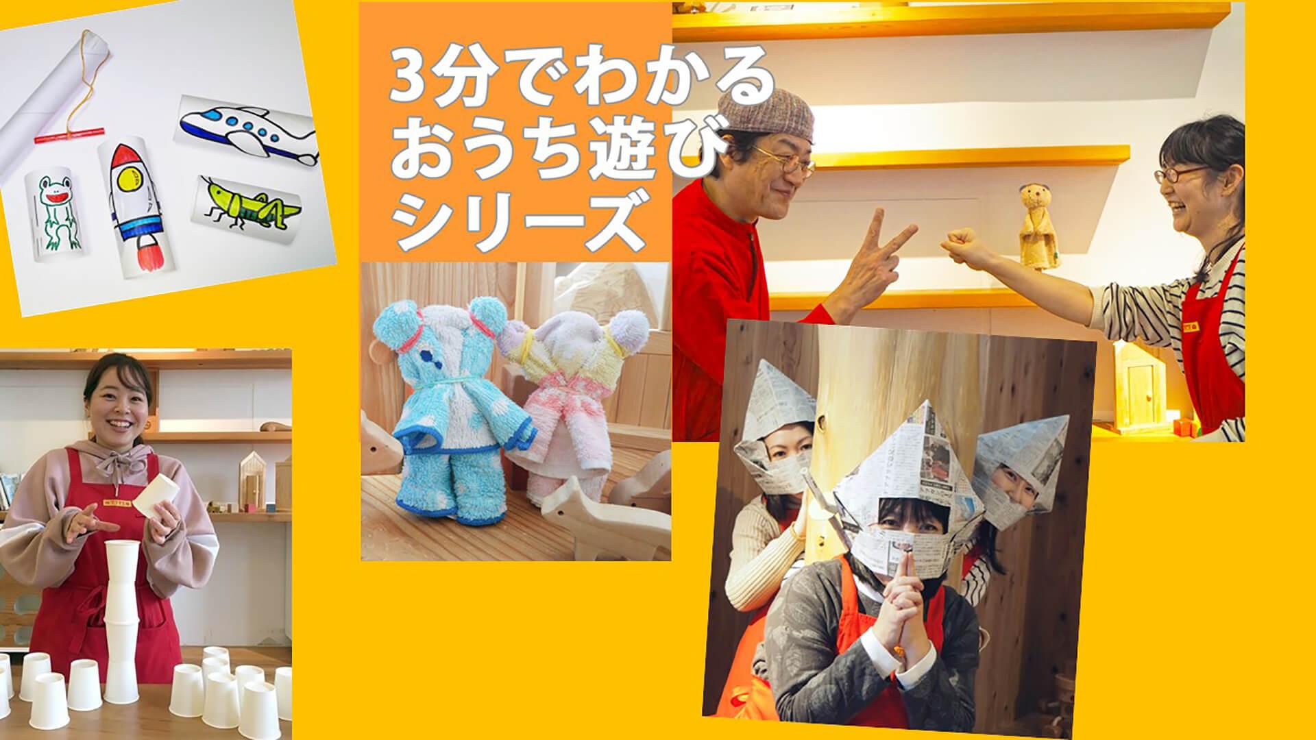 東京おもちゃ美術館・おうち遊び