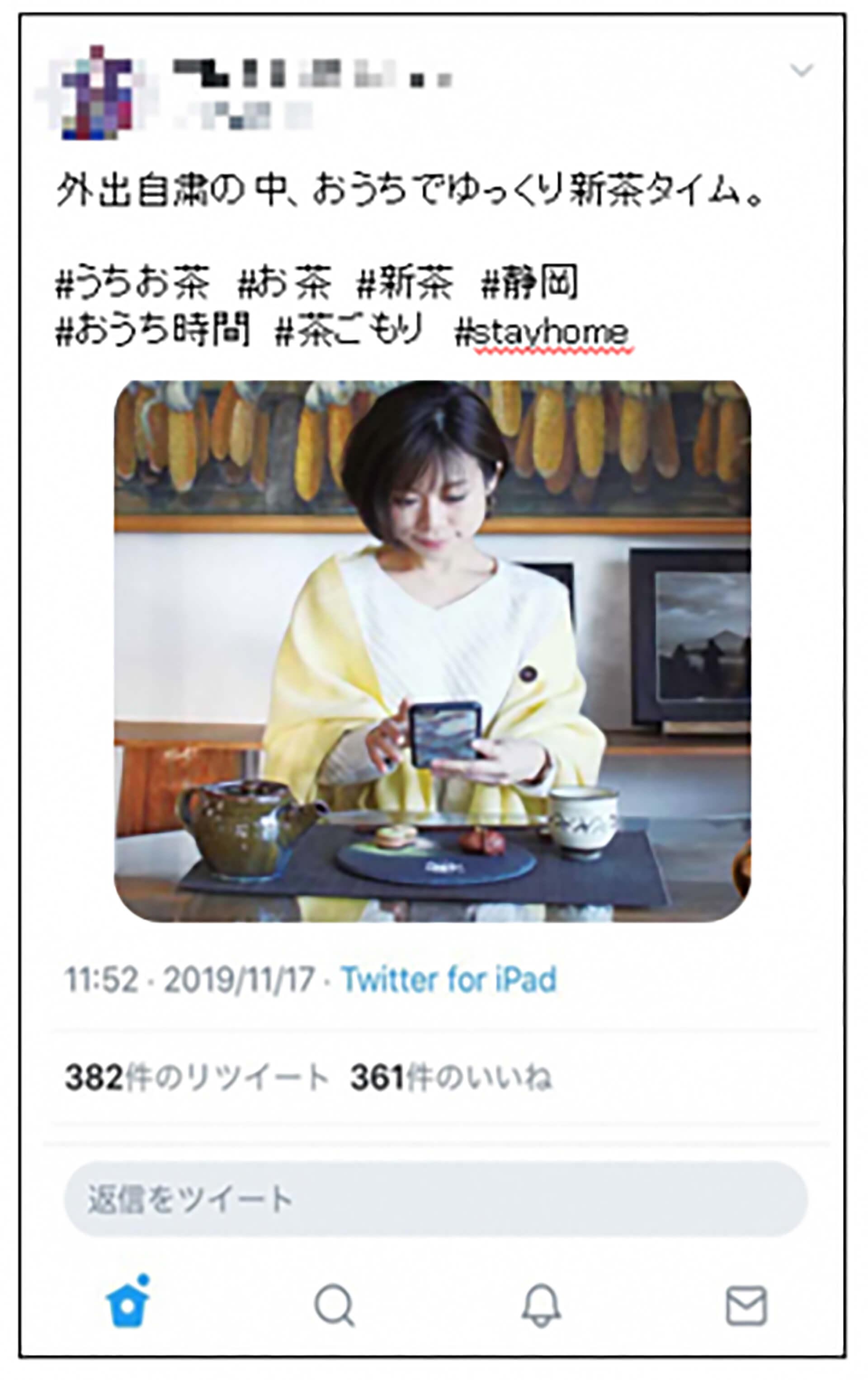 「#うちお茶」SNSキャンペーンTwitter