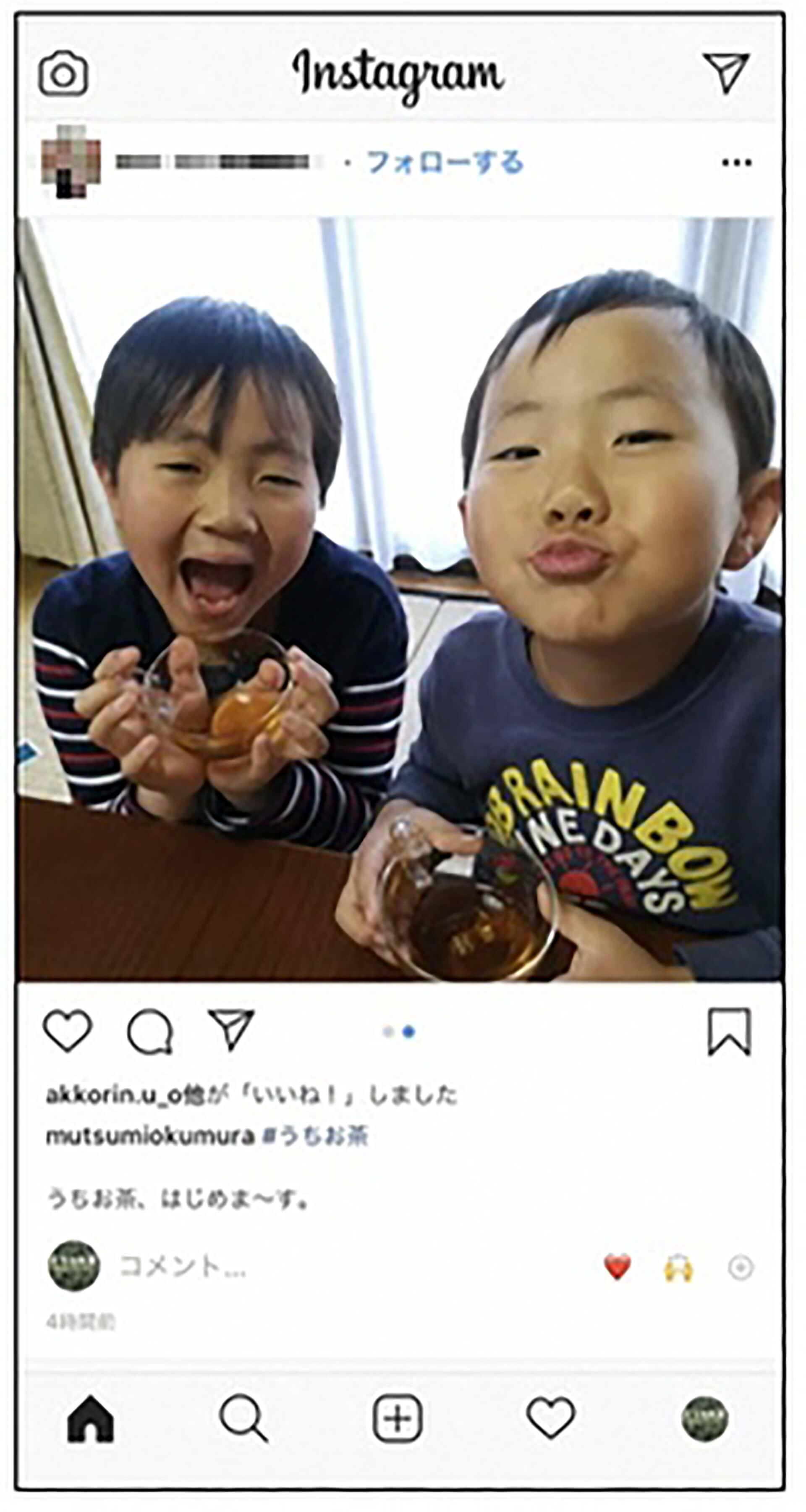 「#うちお茶」SNSキャンペーンInstagram