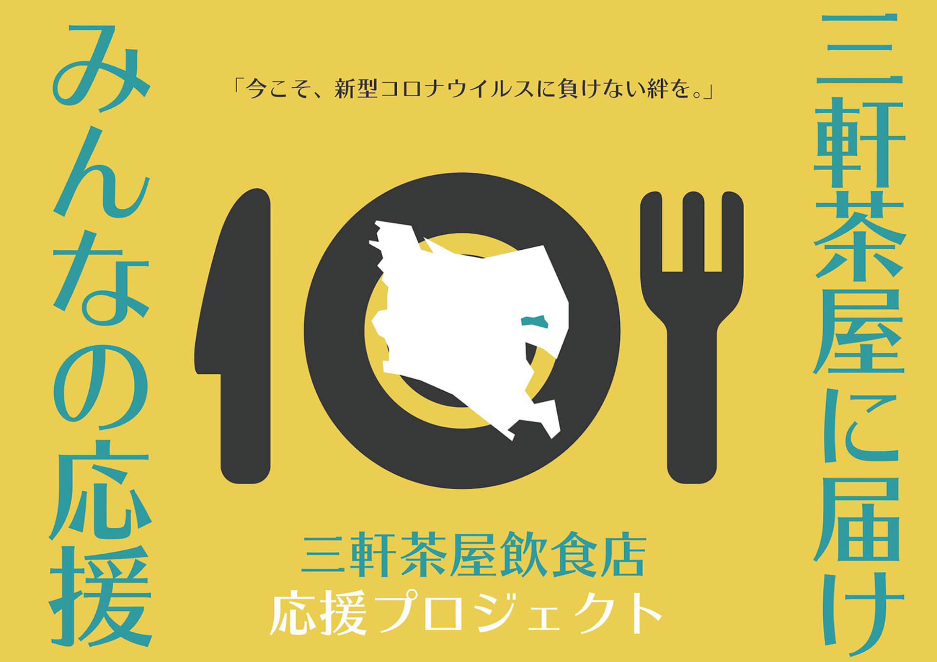 三軒茶屋の飲食店応援プロジェクト