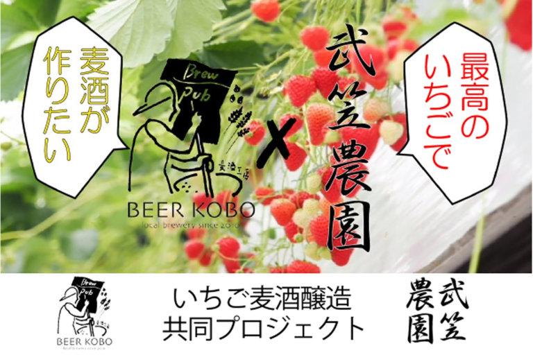 いちごビール醸造共同プロジェクト・バナー