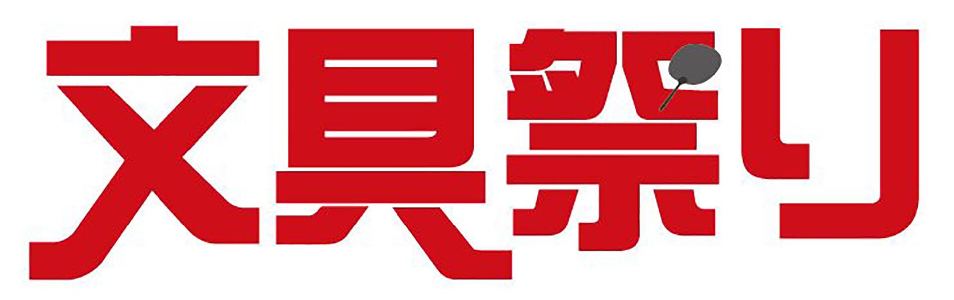文具祭り@渋谷カルチャーカルチャー・ロゴ