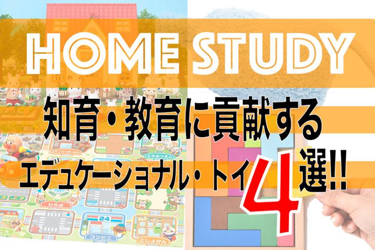 エデュケーショナル・トイ4選