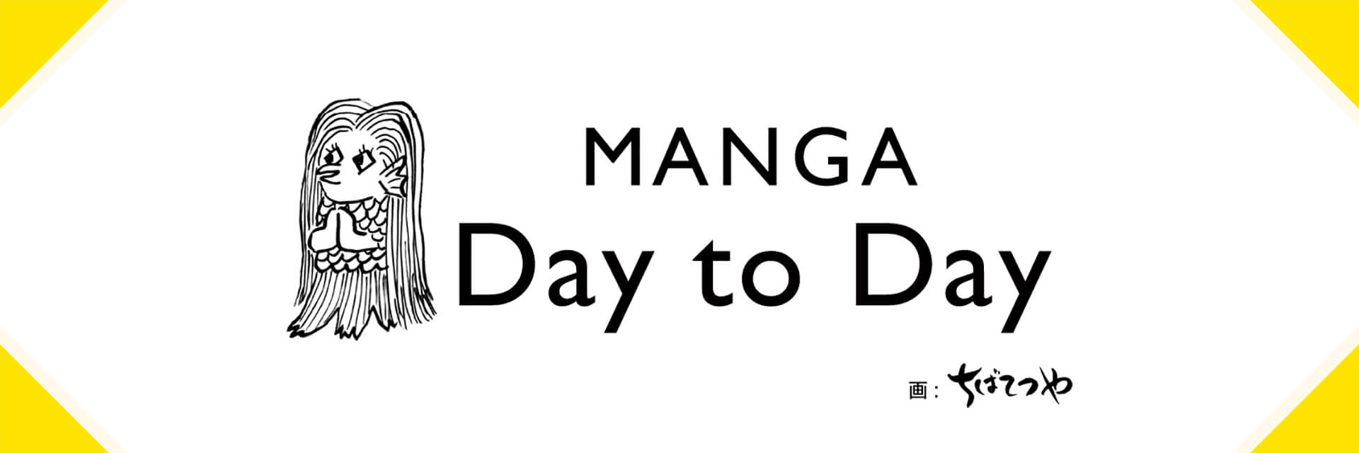 MANGA Day to Day バナー