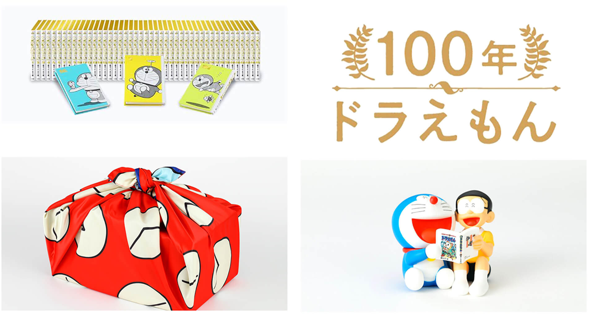 ドラえもん50周年記念オンラインフェア全巻