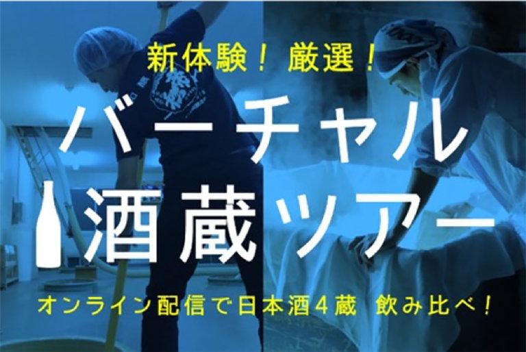 新体験!厳選!日本酒4蔵のバーチャル酒蔵ツアー!