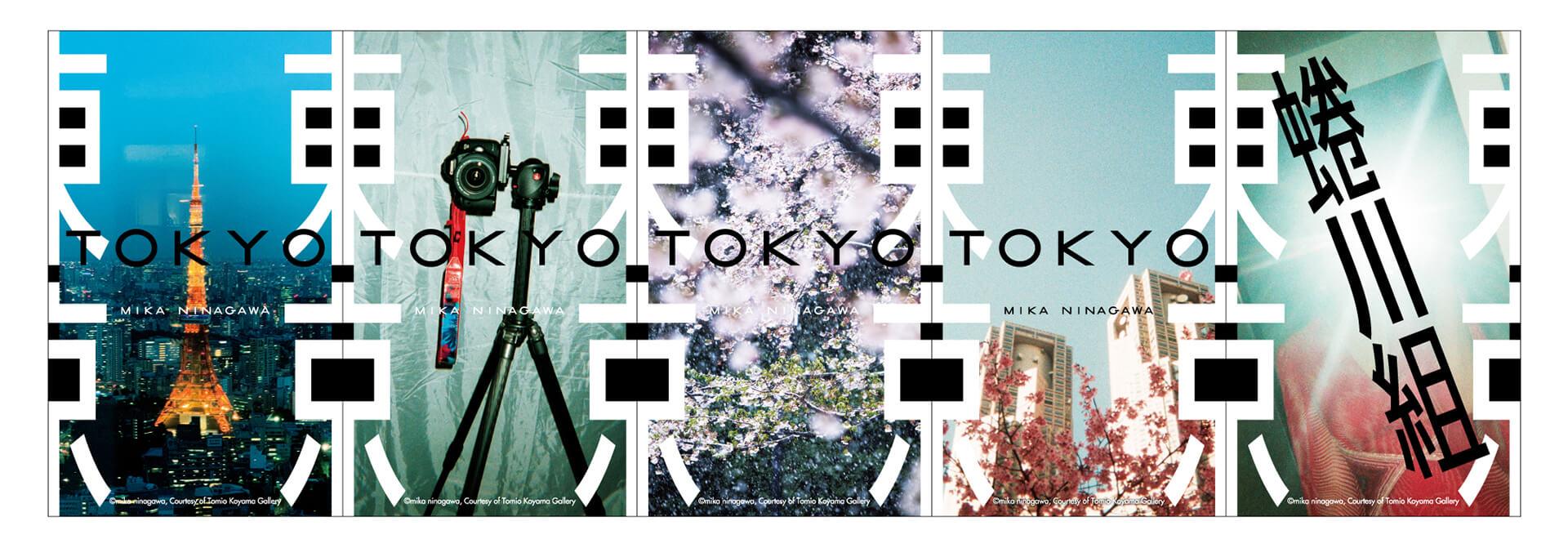 東京 TOKYO / MIKA NINAGAWA」PARCO MUSEUM TOKYO