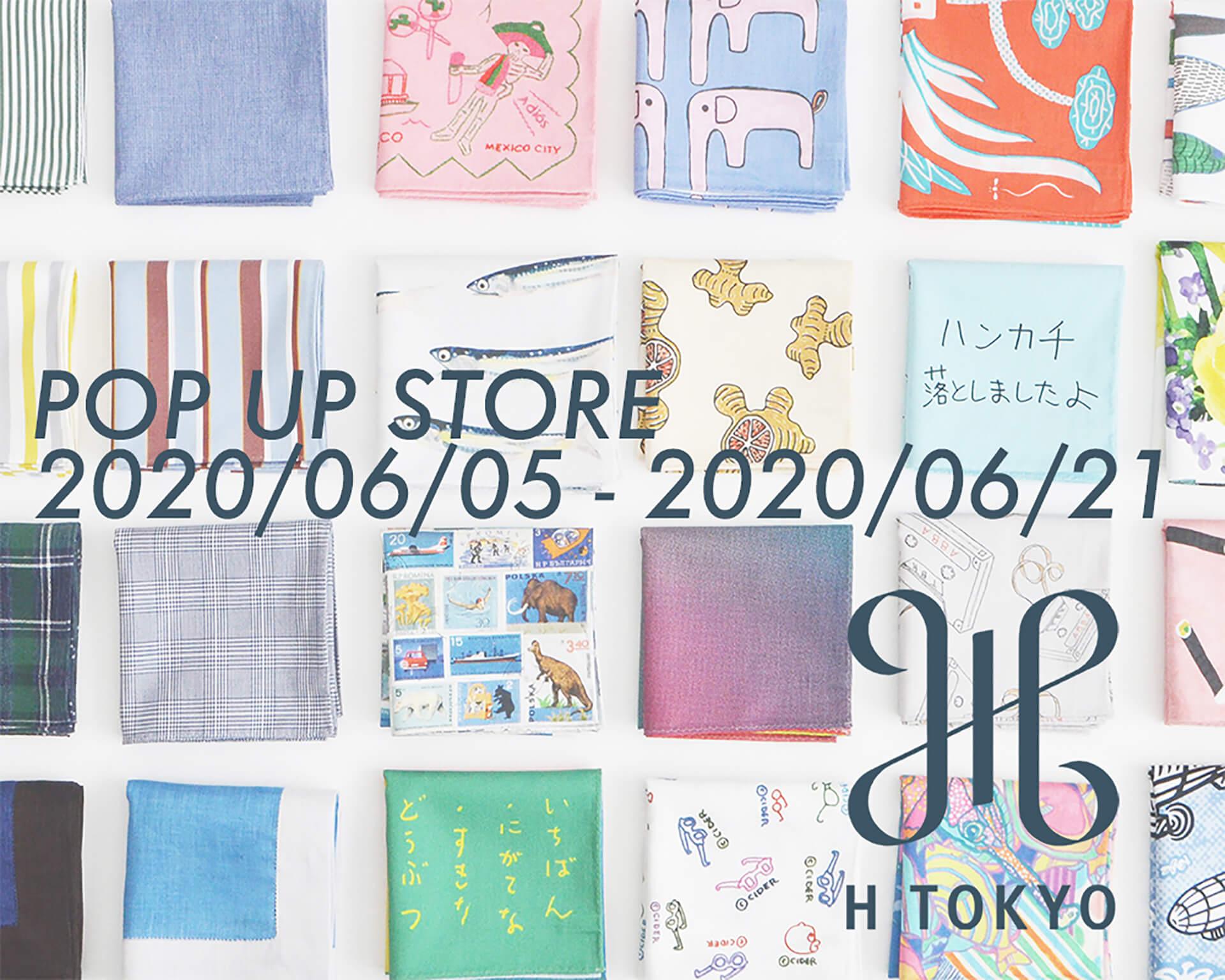 「H TOKYO」のPOP UP STORE