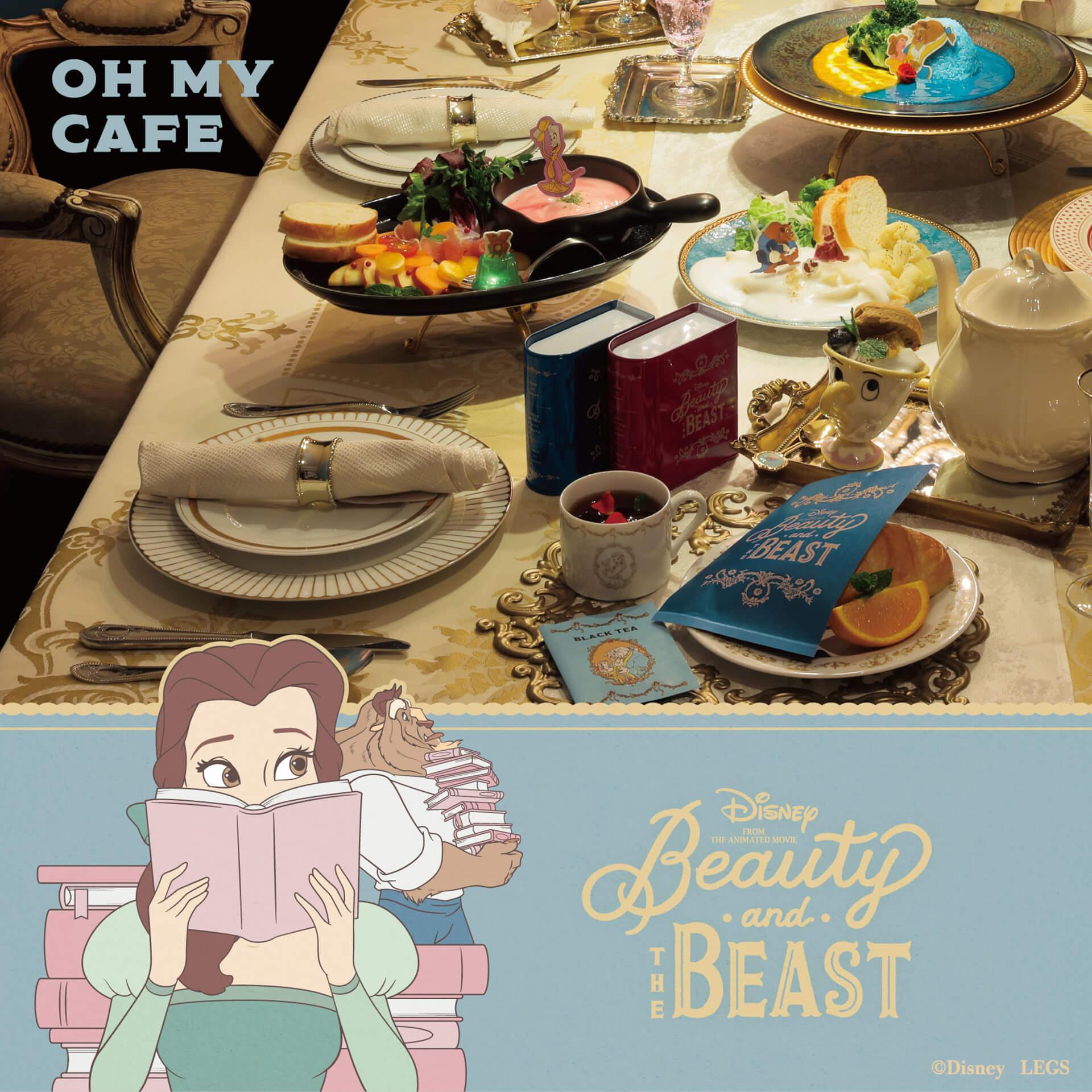 「美女と野獣」OH MY CAFE