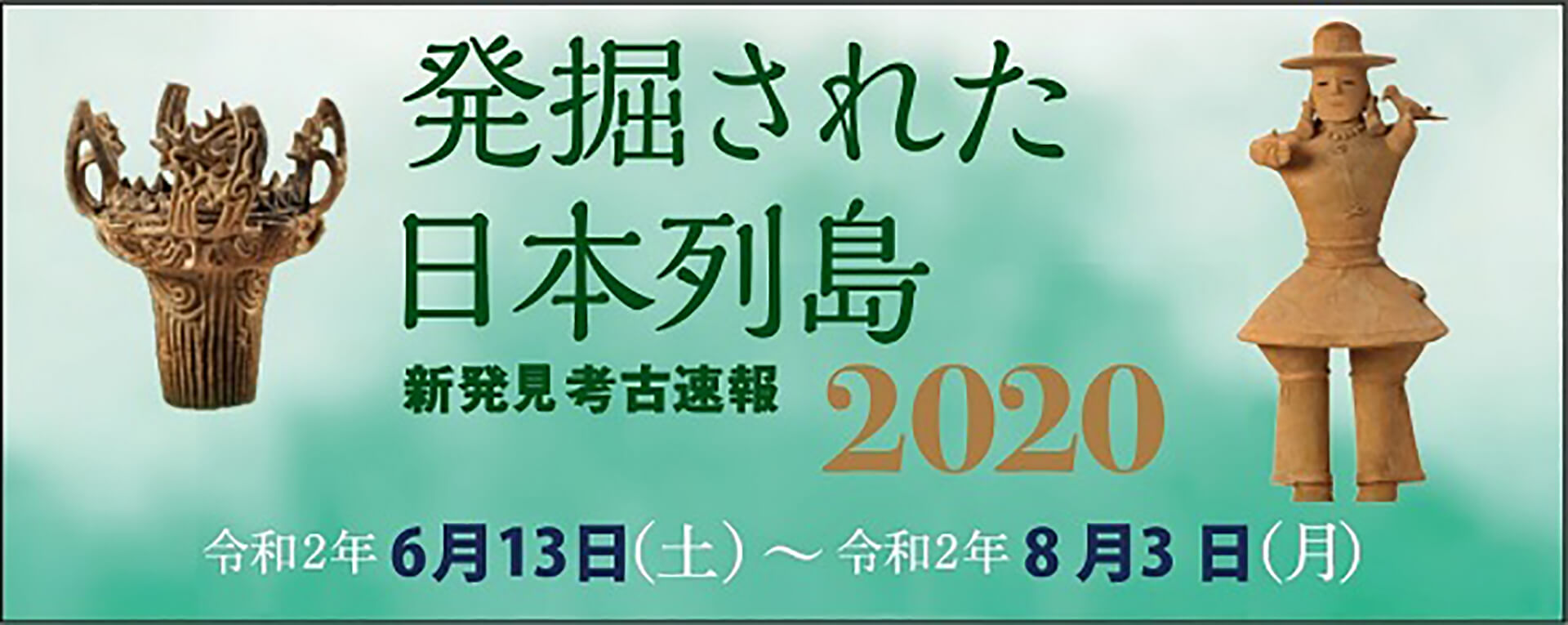 発掘された日本列島2020