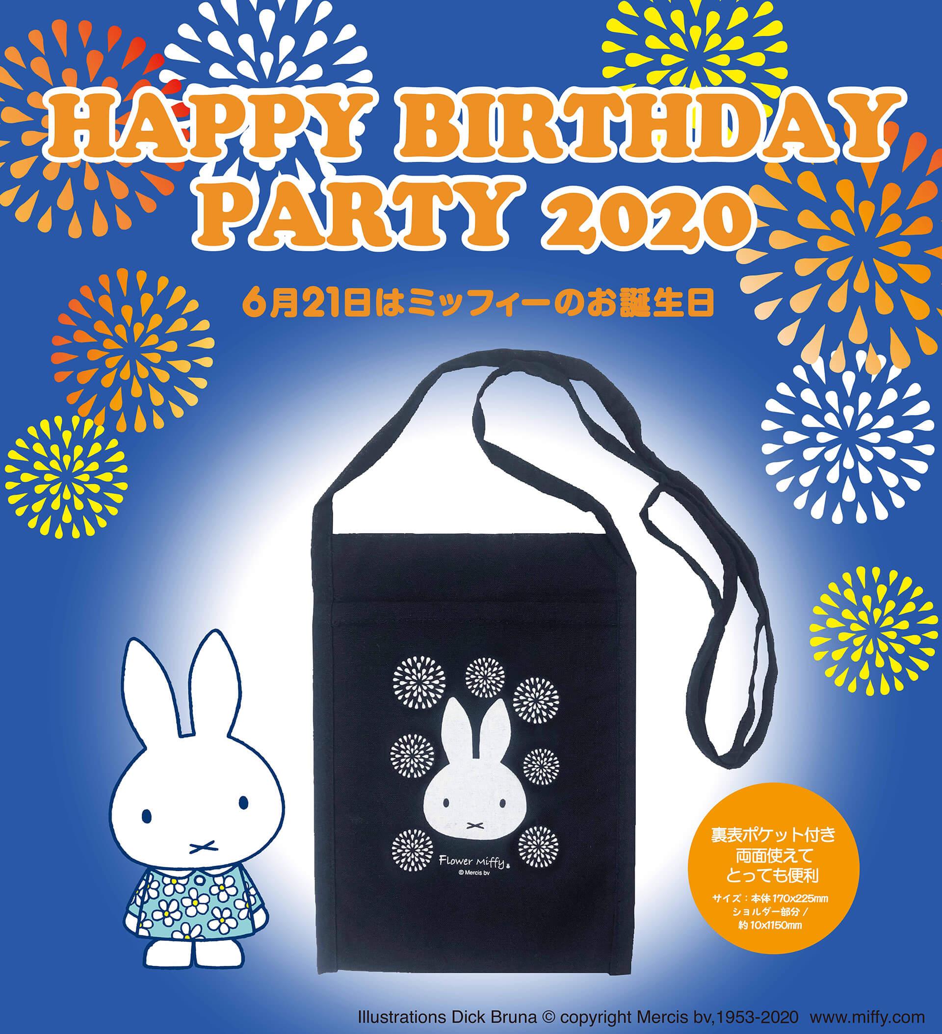 フラワーミッフィー「HAPPY BIRTHDAY PARTY」キャンペーン