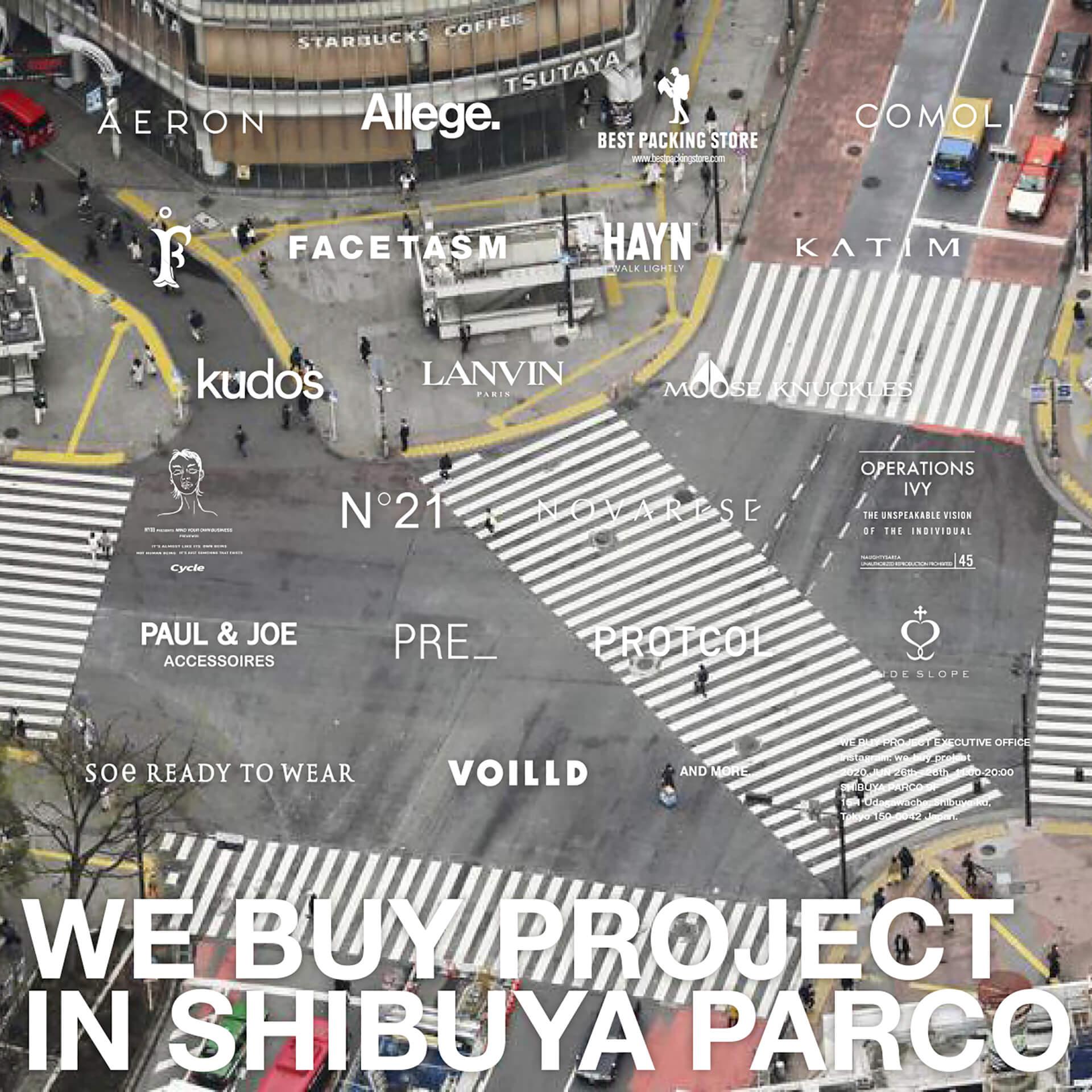 渋谷PARCO・チャリティセールイベント「WE BUY PROJECT」