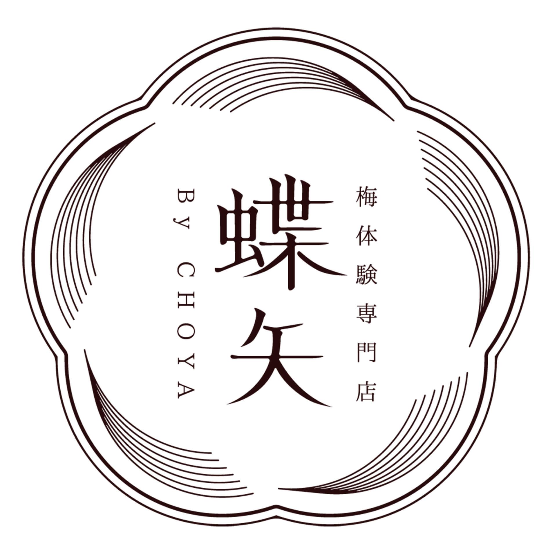 梅体験専門店「蝶矢」鎌倉店