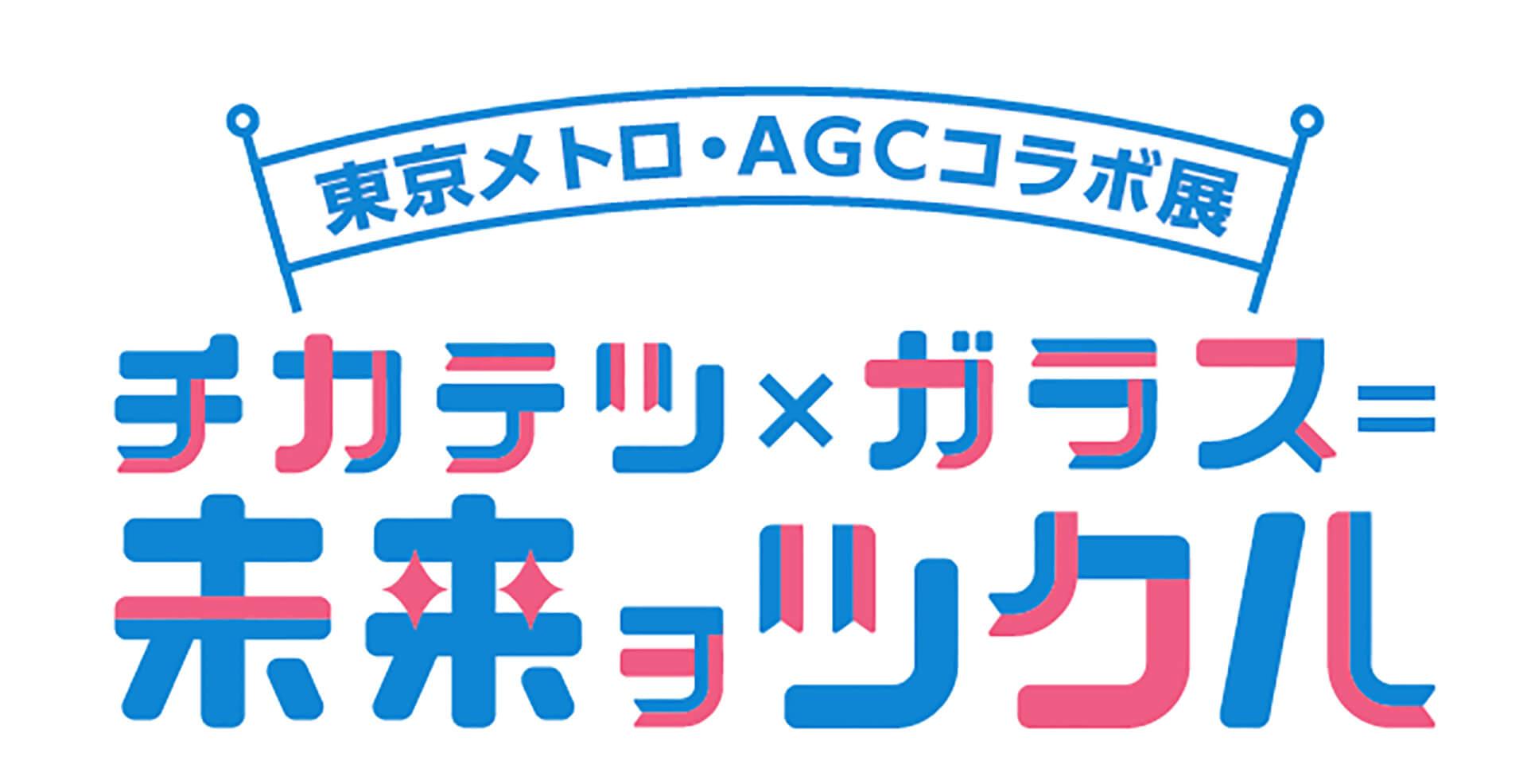 東京メトロ・AGCコラボ展 チカテツ×ガラス=未来ヲツクル