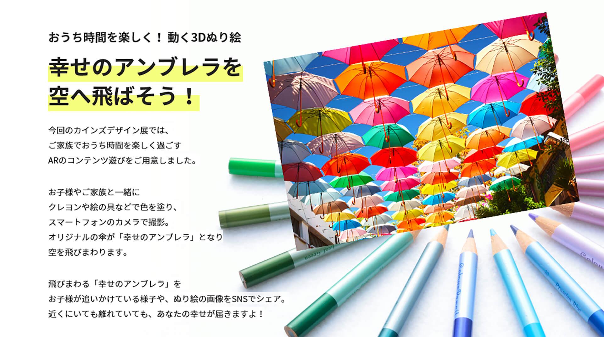 カインズデザイン展 Vol.5