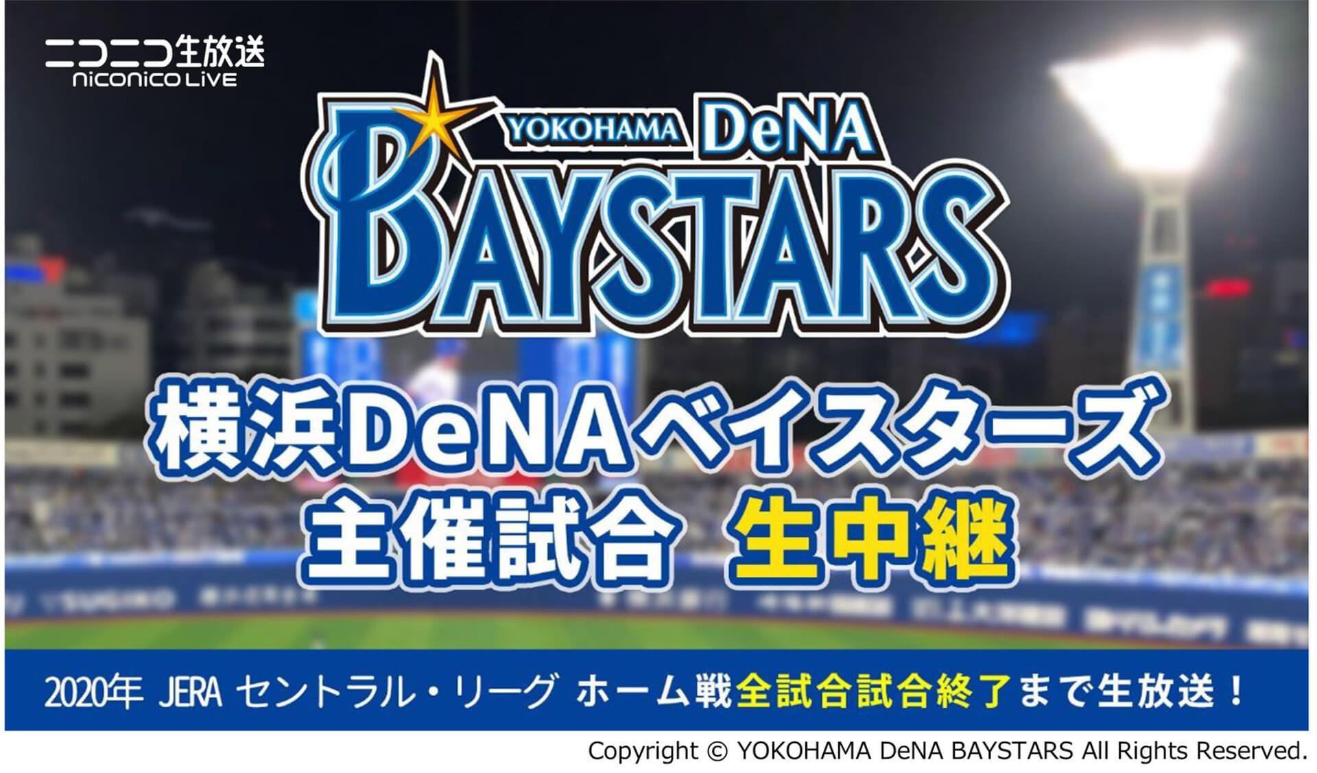 横浜DeNAベイスターズ VS 広島東洋カープ 無観客試合