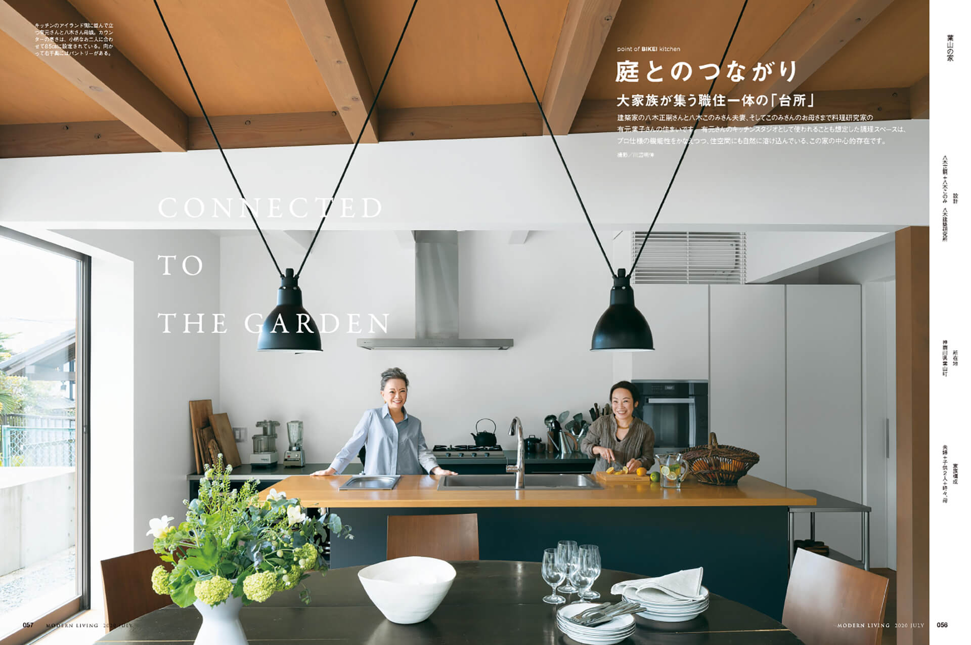 雑誌『モダンリビング』No251発売記念 オンライントークイベント
