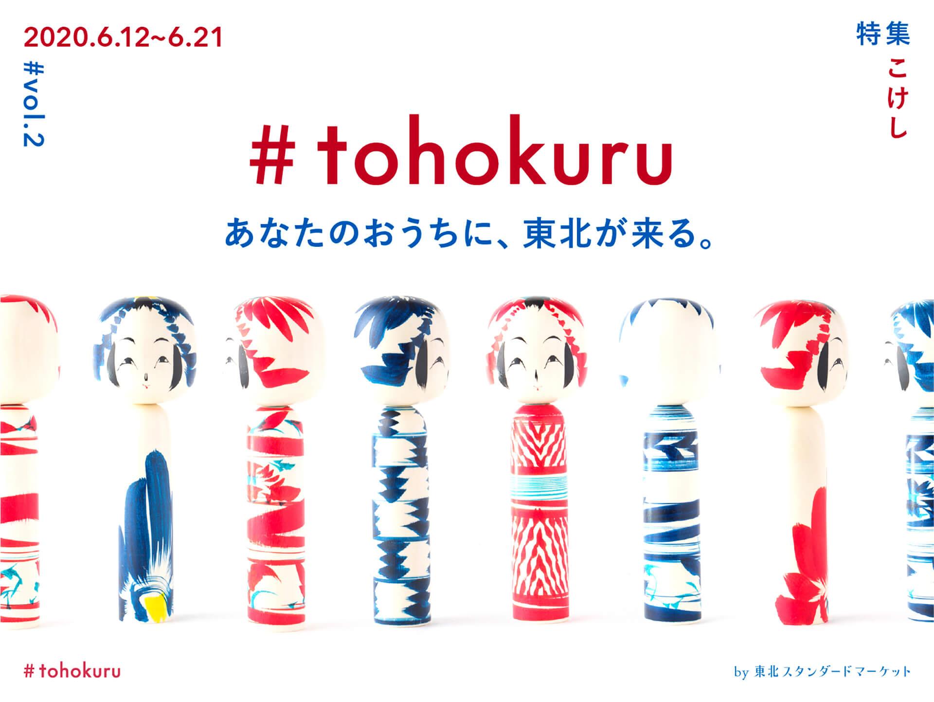 #tohokuru(トホクル)