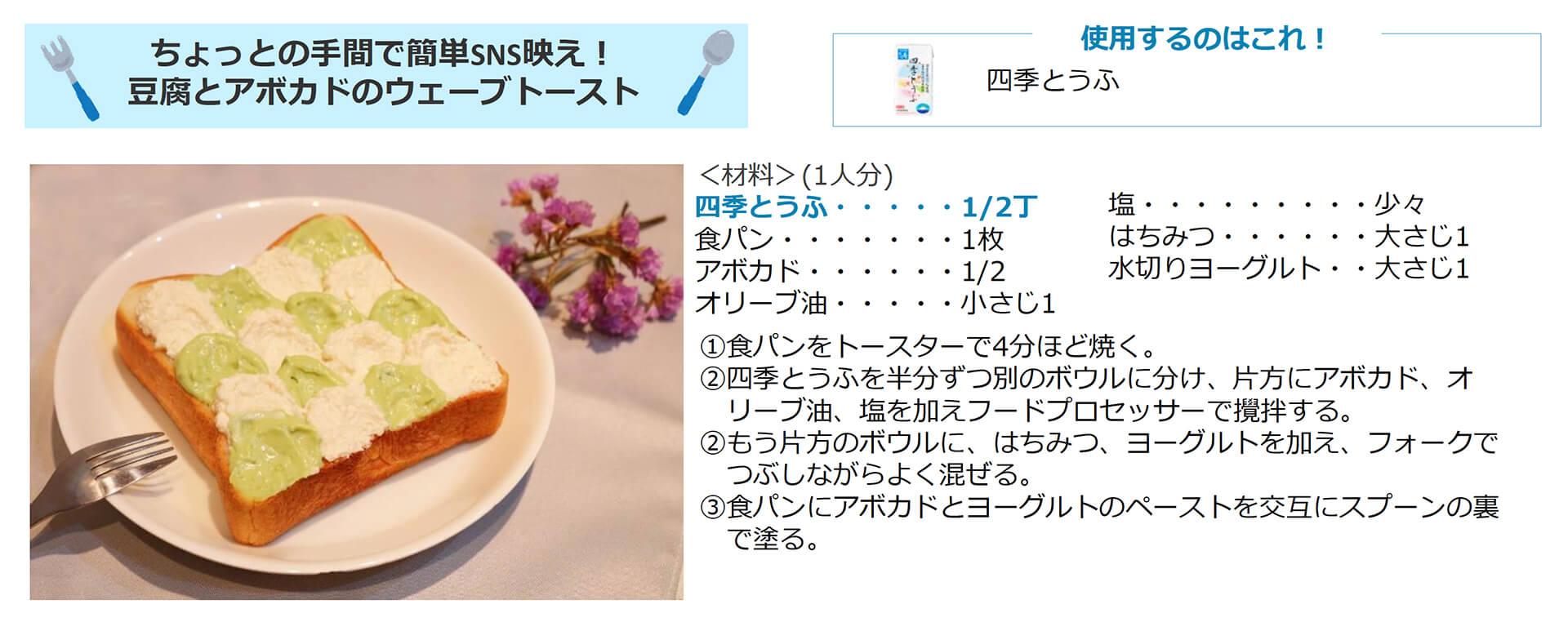 """超簡単な""""大豆食""""で作る ヘルシーなフォトジェニックレシピ"""