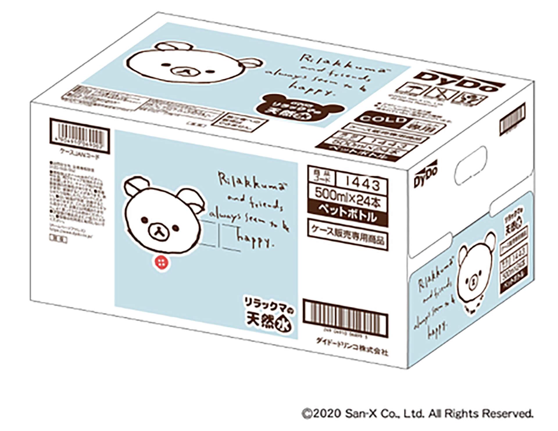 リラックマの天然水」通販限定パッケージ