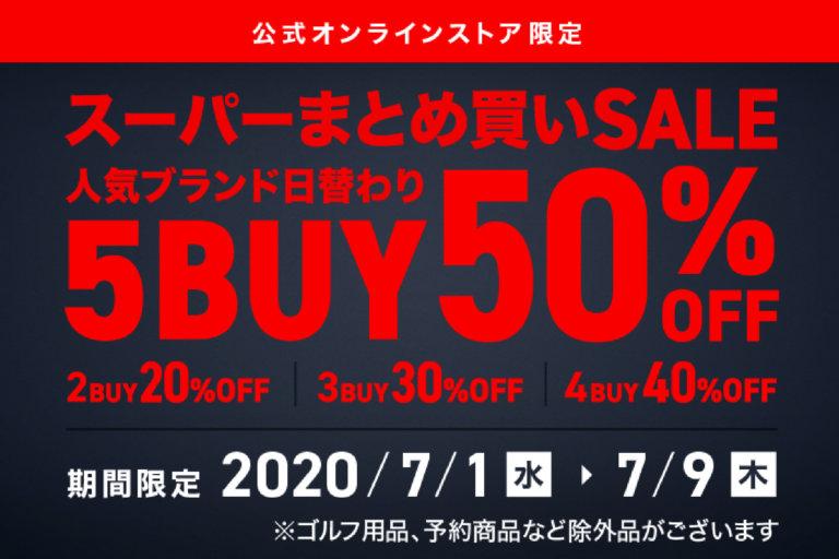 アルペングループオンラインストア「スーパーまとめ買いSALE」
