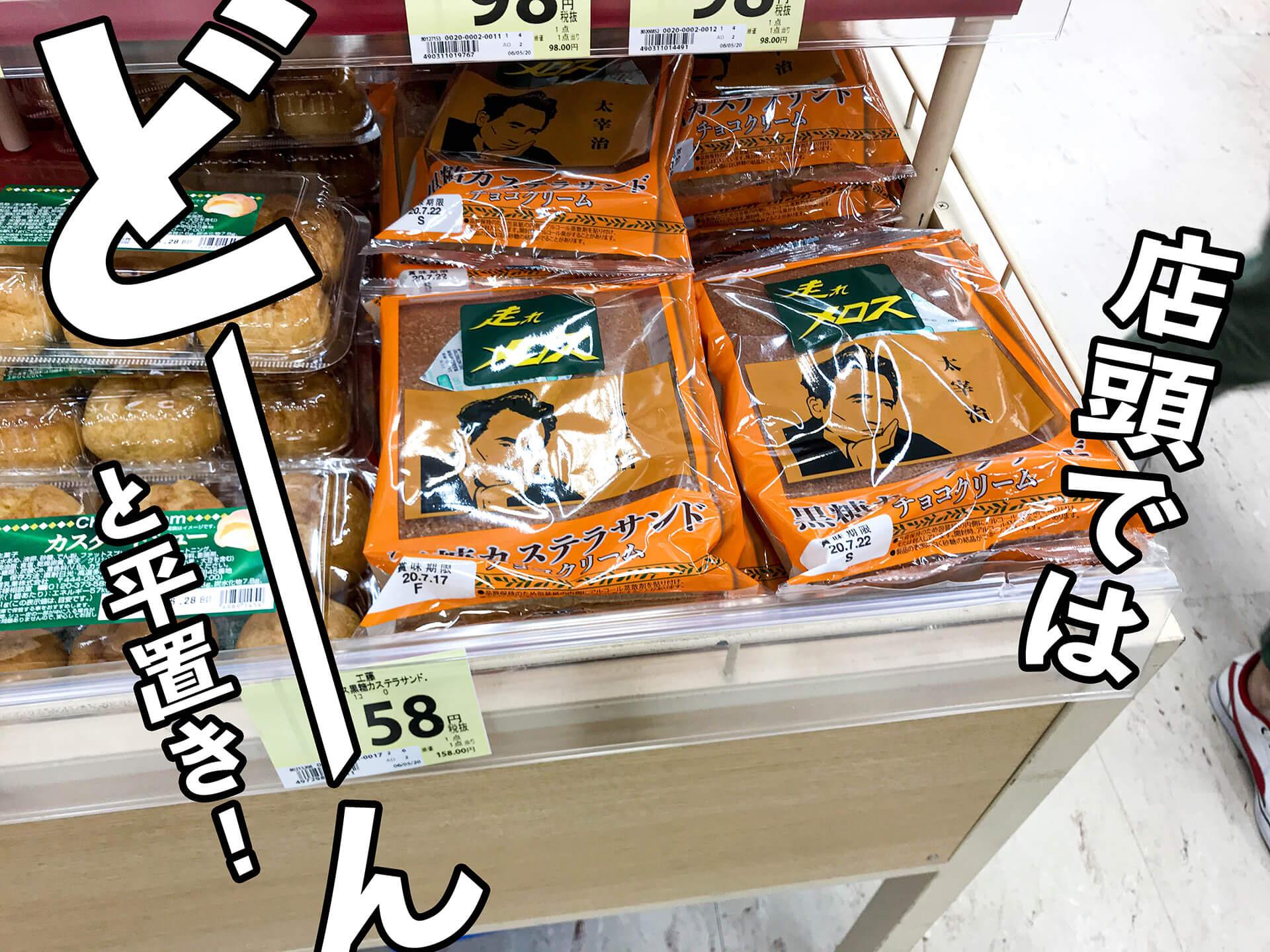 工藤パン・太宰治パン