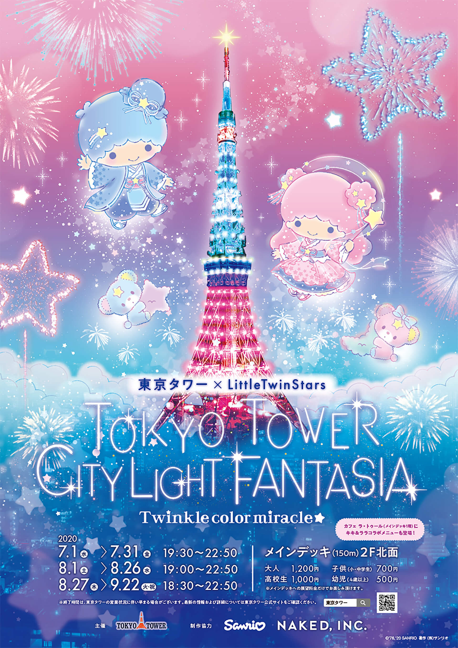 Twinkle color miracle☆