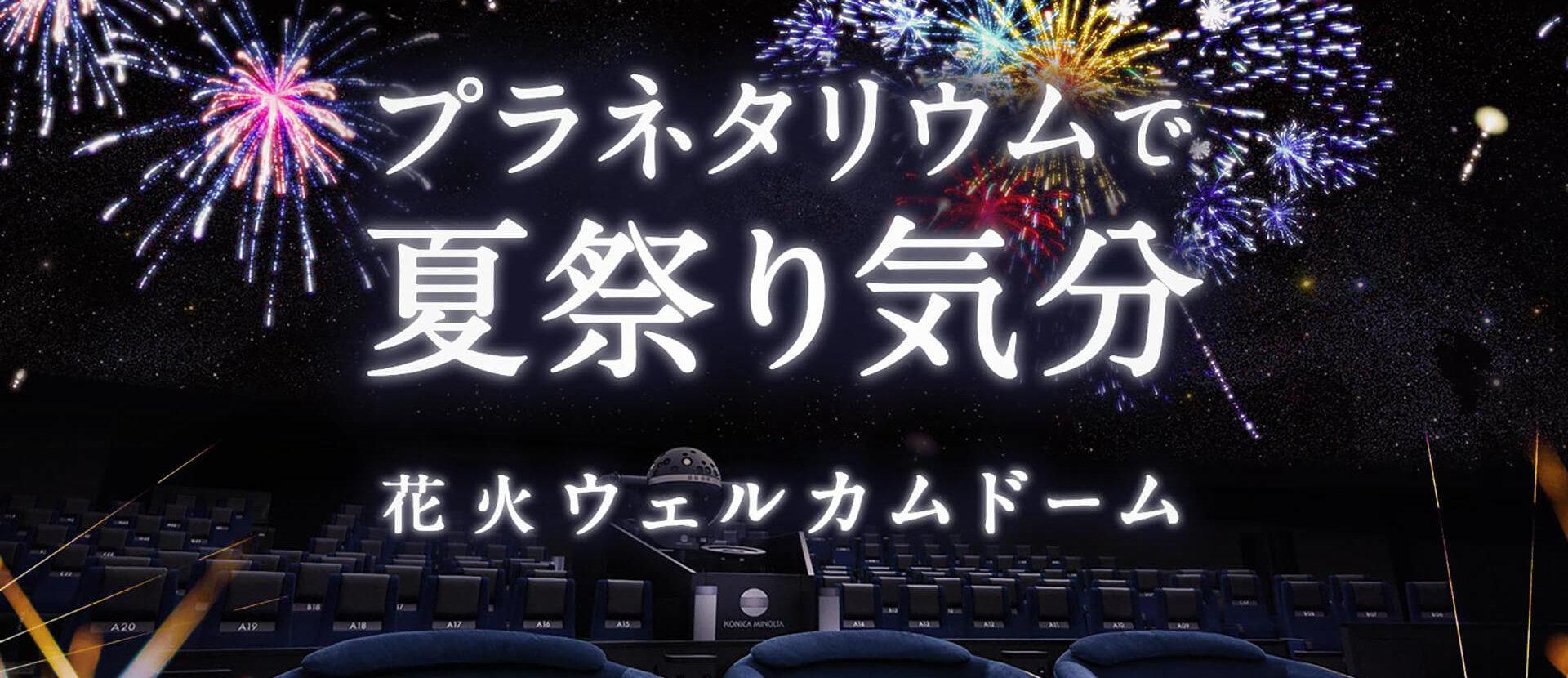 """コニカミノルタプラネタリウム""""天空""""in 東京スカイツリータウン「花火ウェルカムドーム」"""