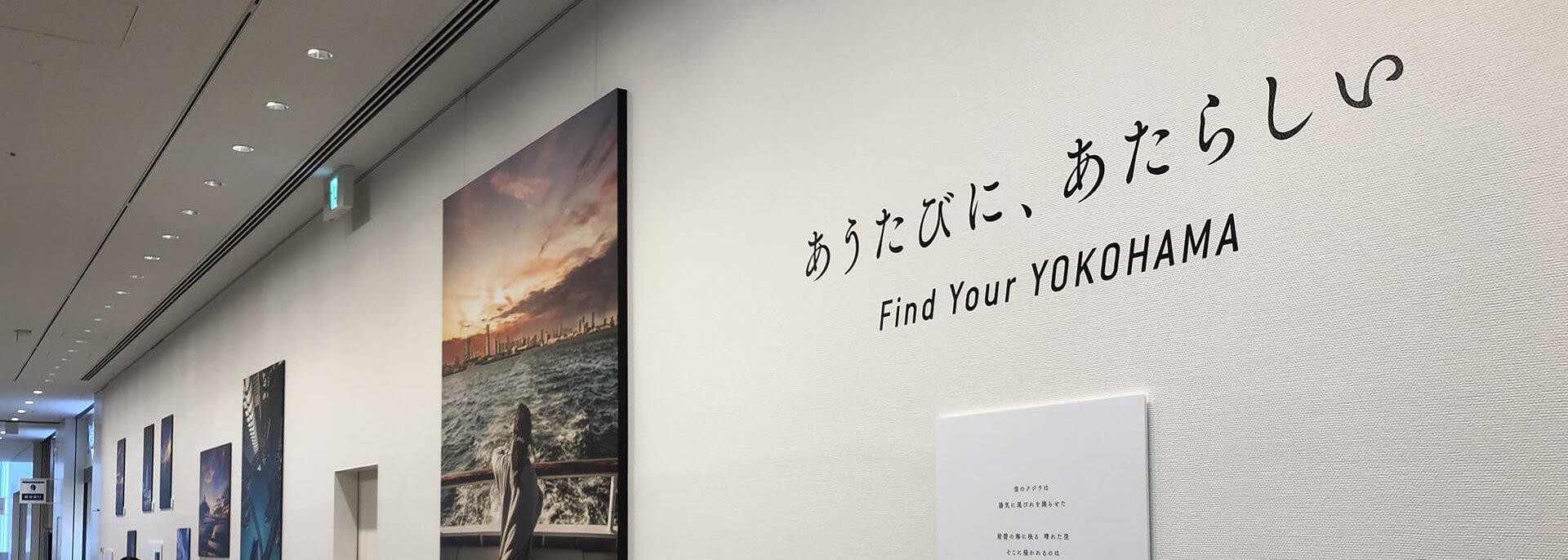 横浜市公式Instagramアカウント「@findyouryokohama_japan」写真展